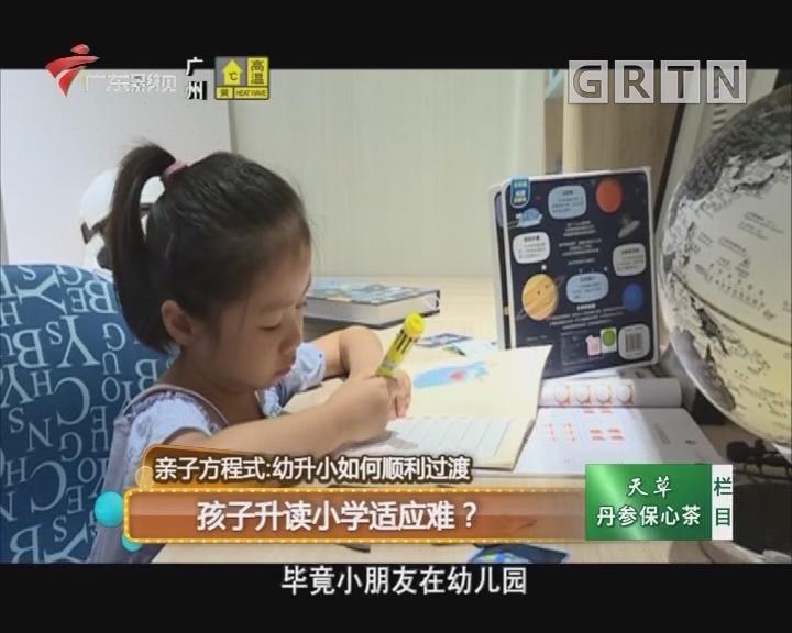 亲子方程式:孩子升读小学适应难?