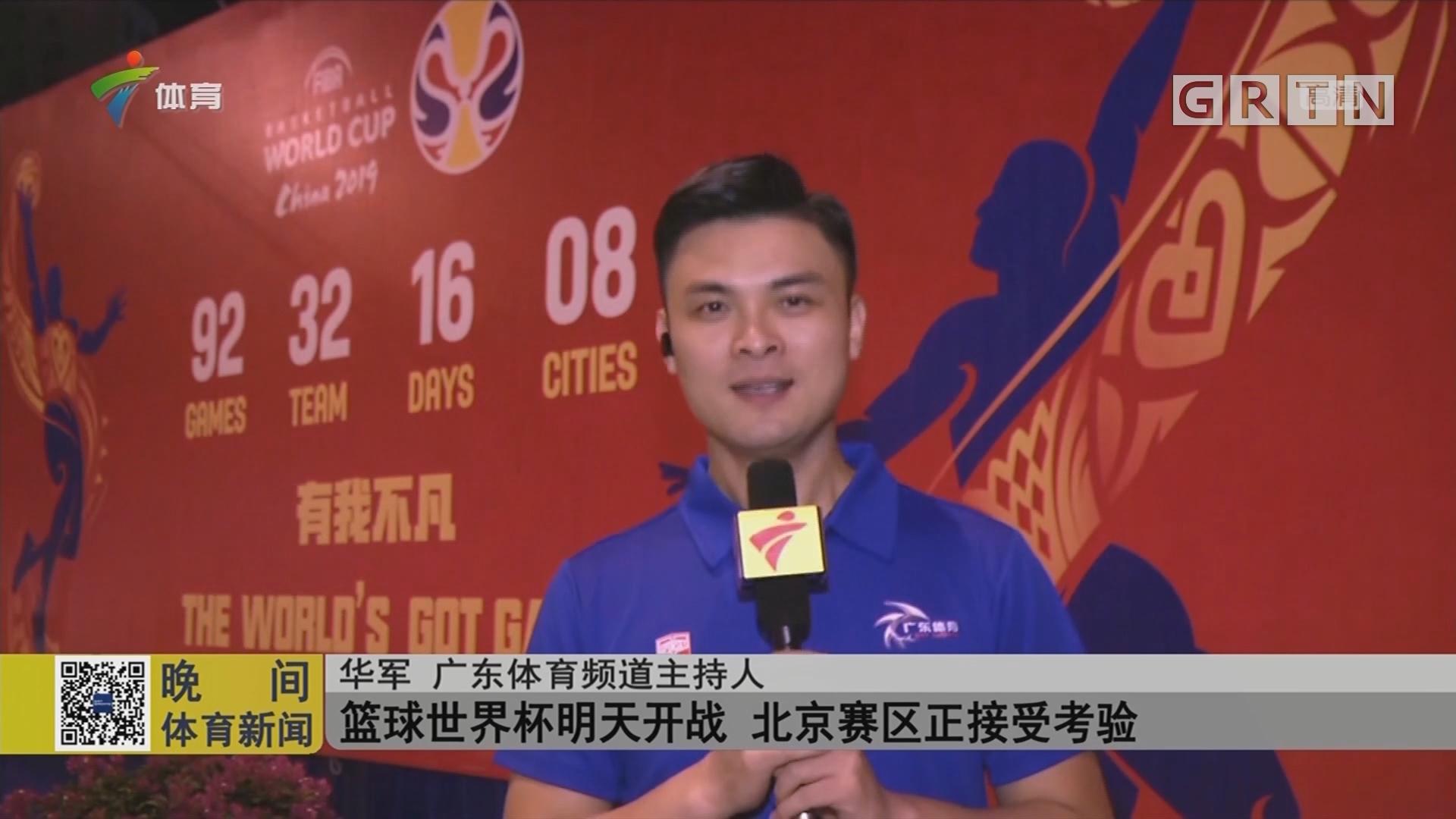 篮球世界杯明天开战 北京赛区正接受考验