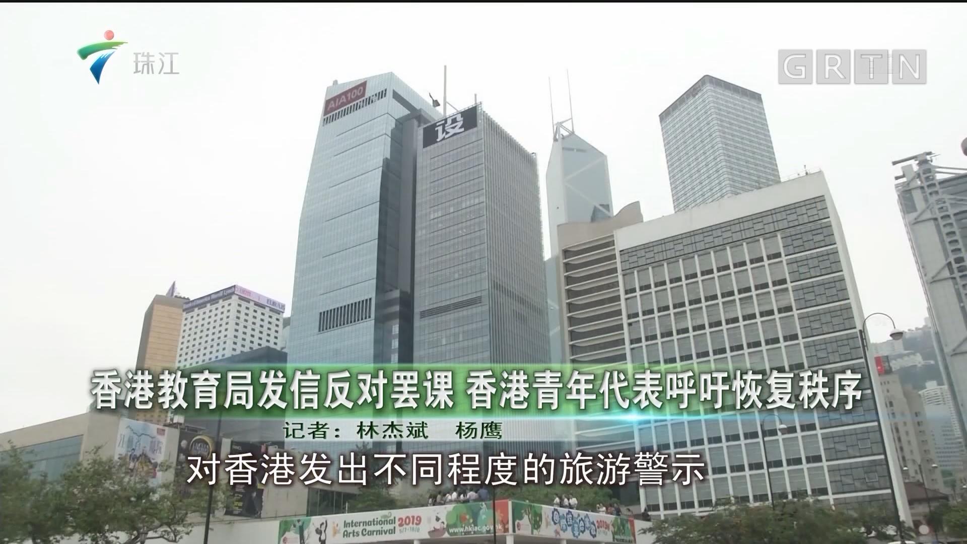 香港教育局发信反对罢课 香港青年代表呼吁恢复秩序
