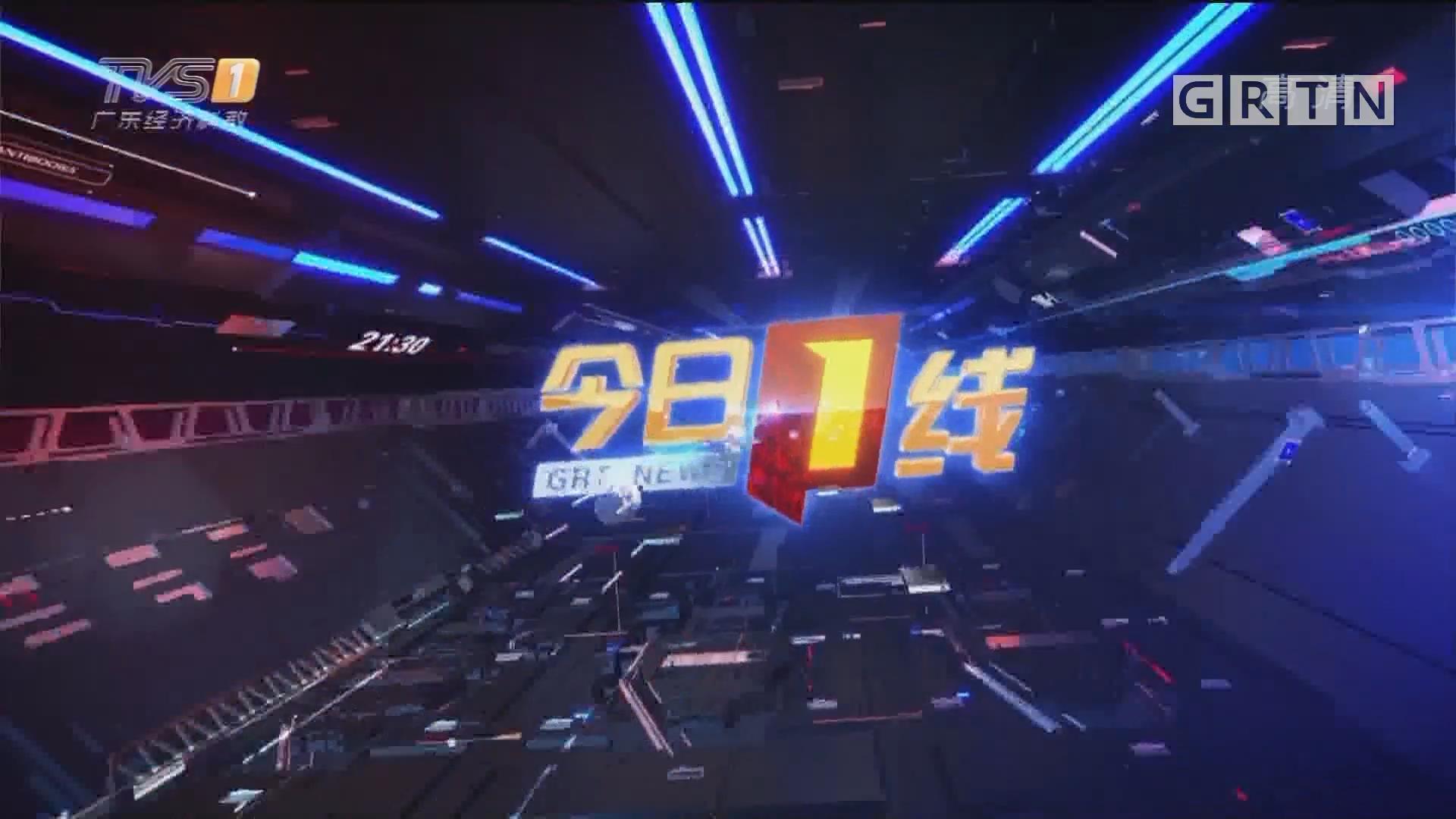 [HD][2019-08-19]今日一线:系列策划:广州垃圾分类攻坚战 兴丰垃圾填埋场 垃圾成山高达百米