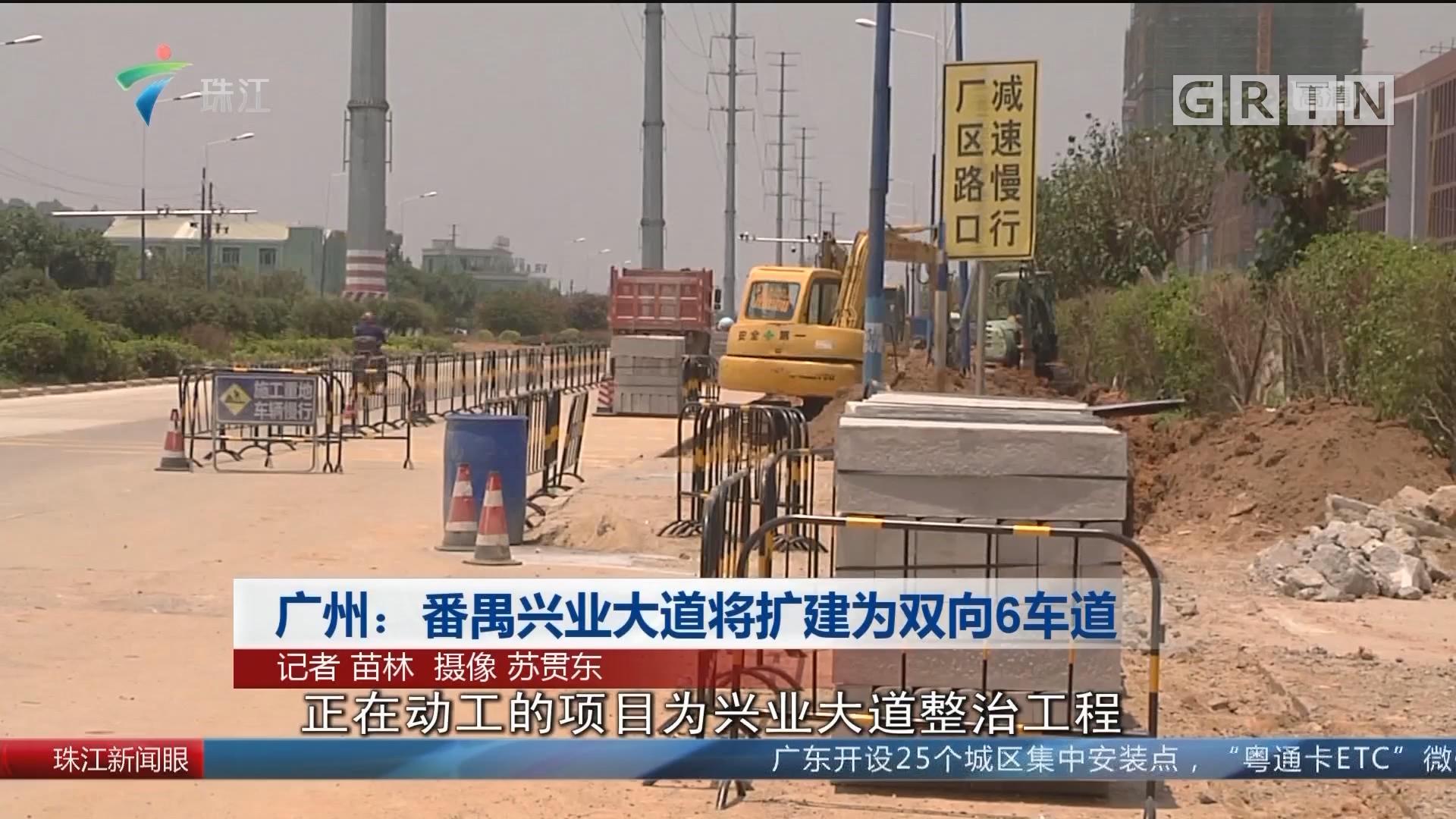 广州:番禺兴业大道将扩建为双向6车道