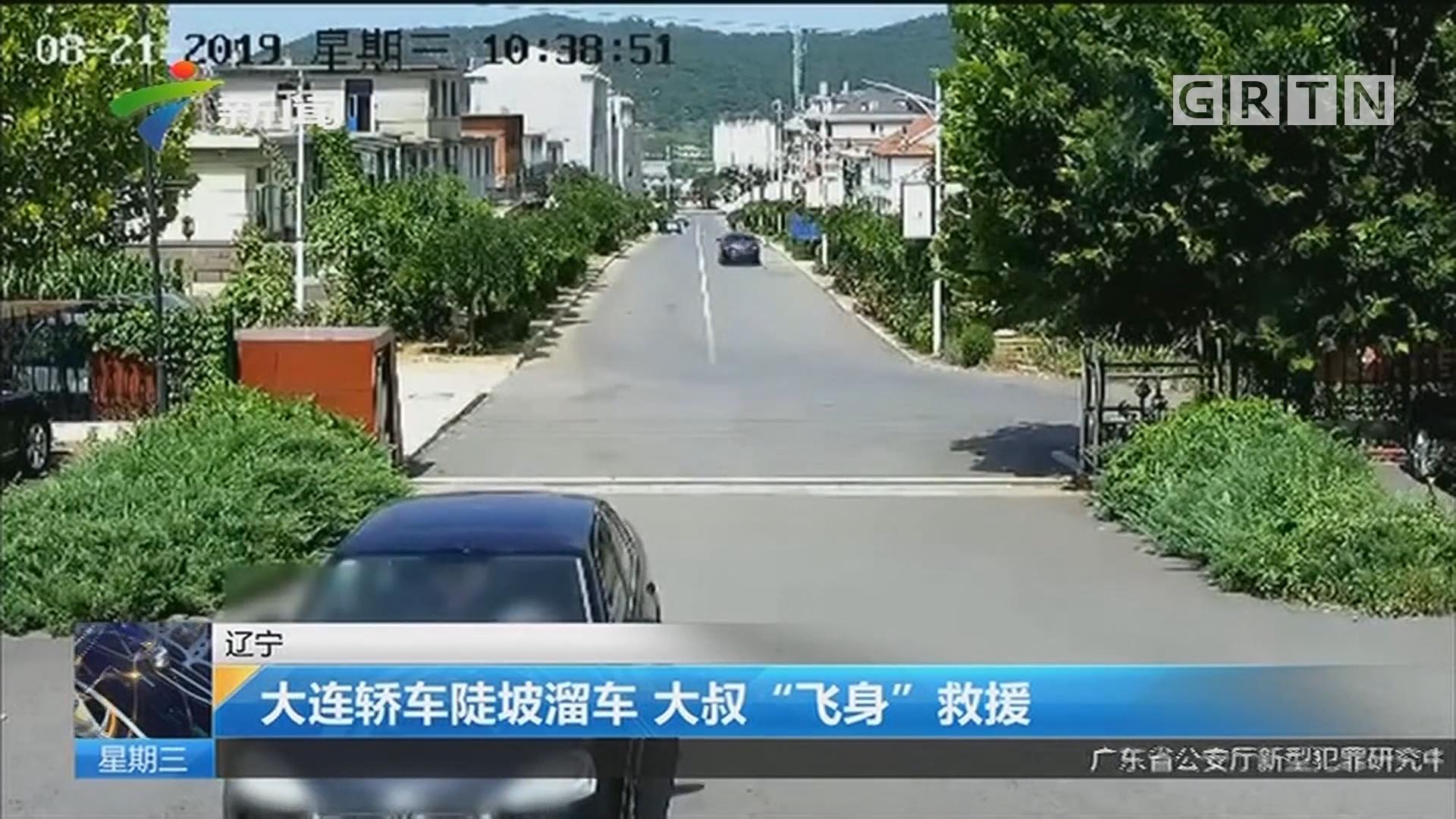 """辽宁:大连轿车陡坡溜车 大叔""""飞身""""救援"""