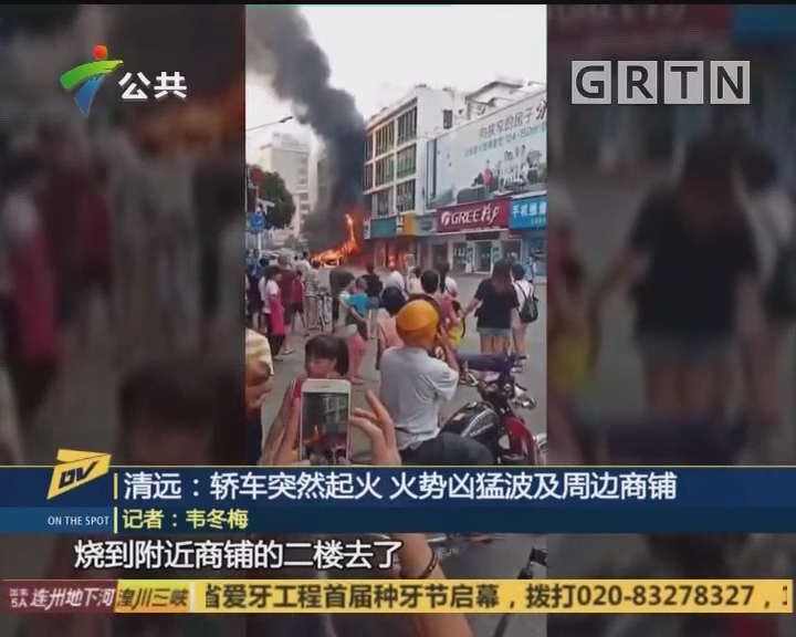 清远:轿车突然起火 火势凶猛波及周边商铺