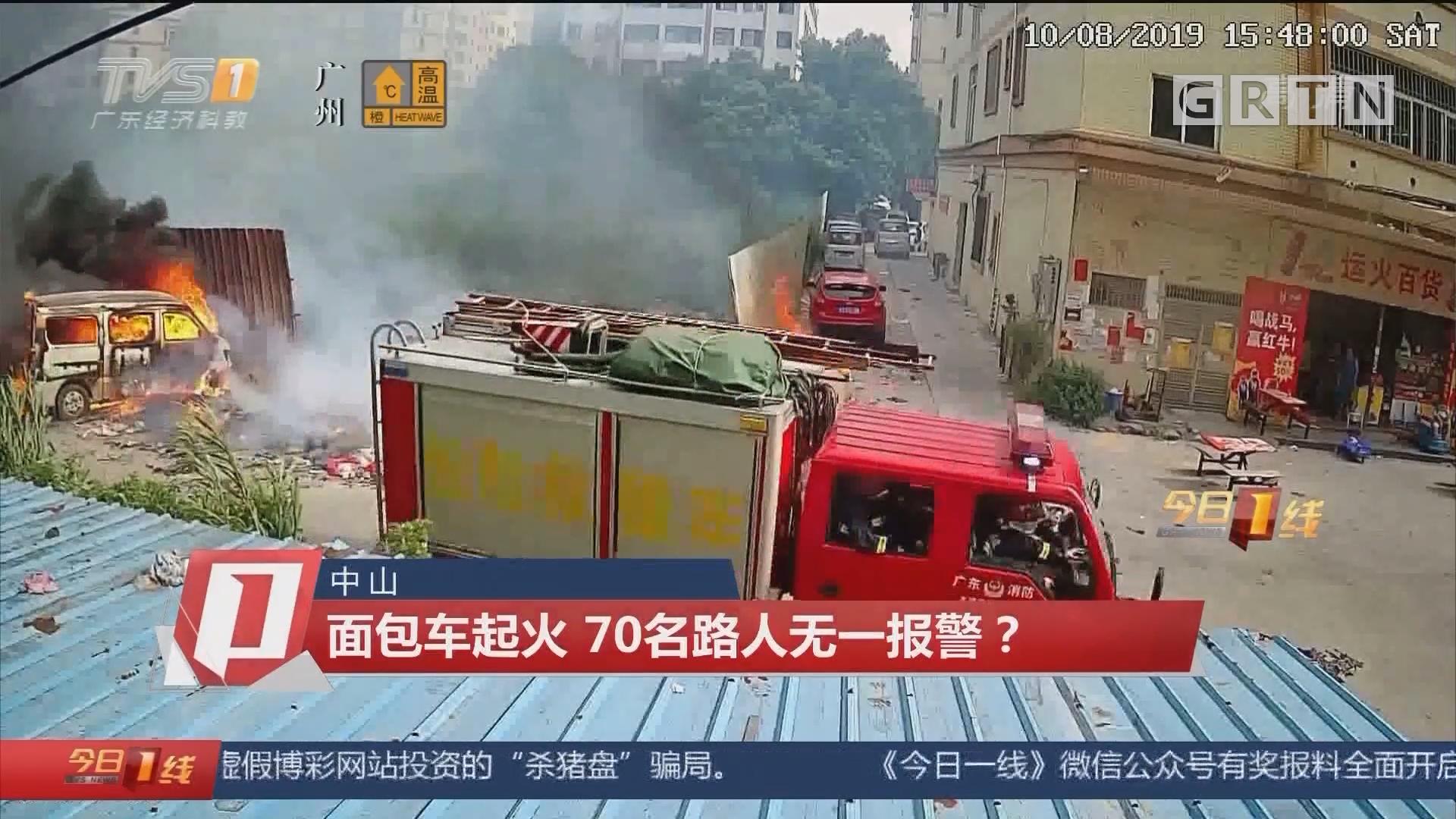 中山:面包车起火 70名路人无一报警?