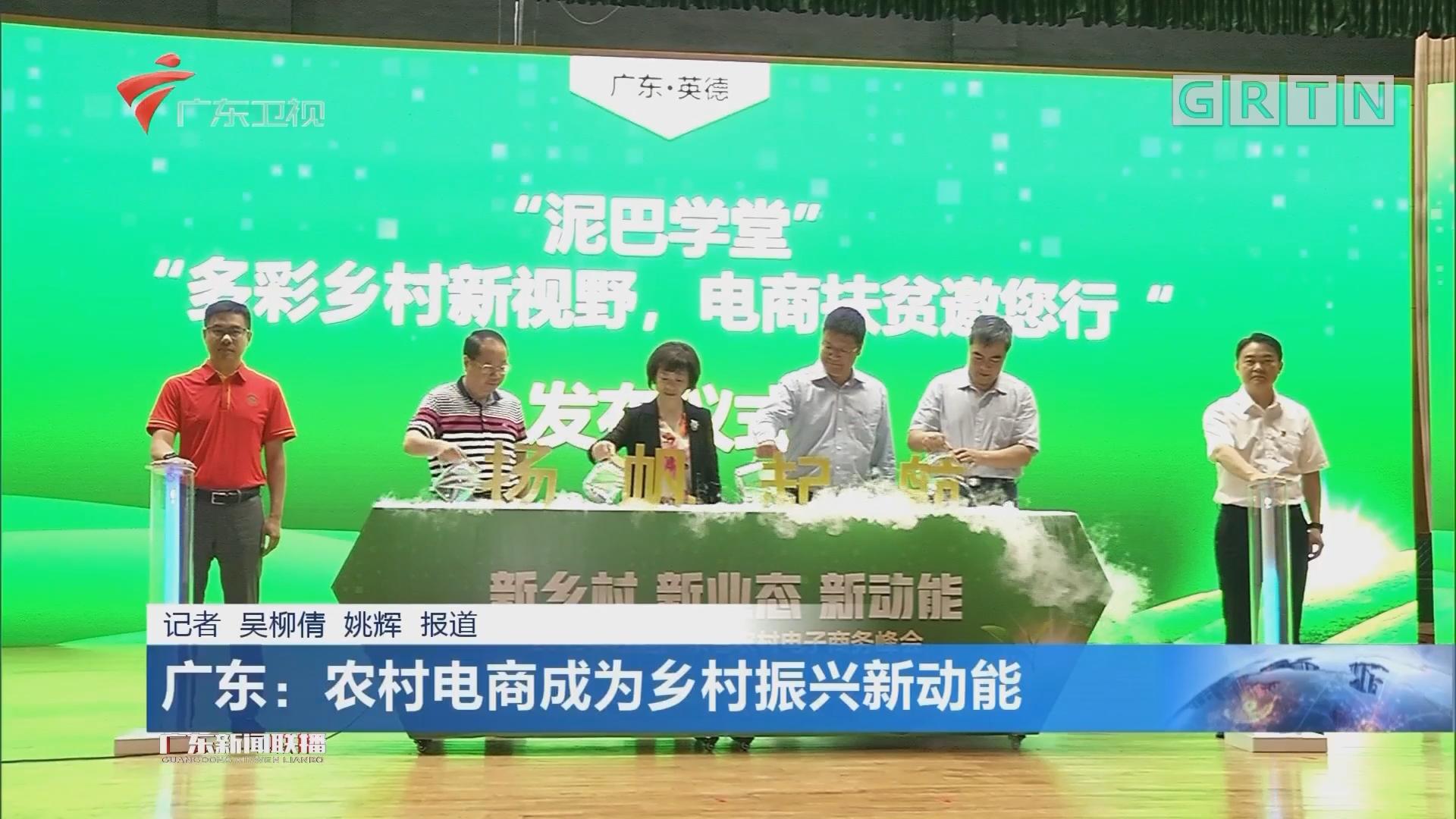 广东:农村电商成为乡村振兴新动能