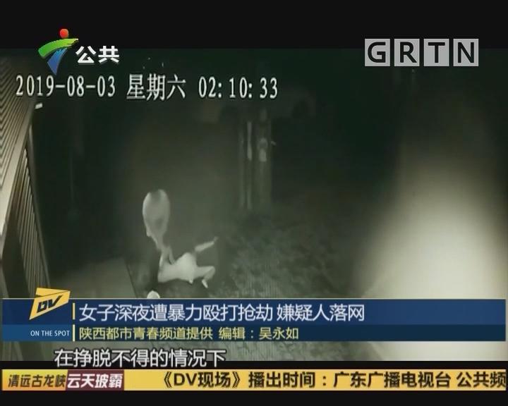 女子深夜遭暴力殴打抢劫 嫌疑人落网