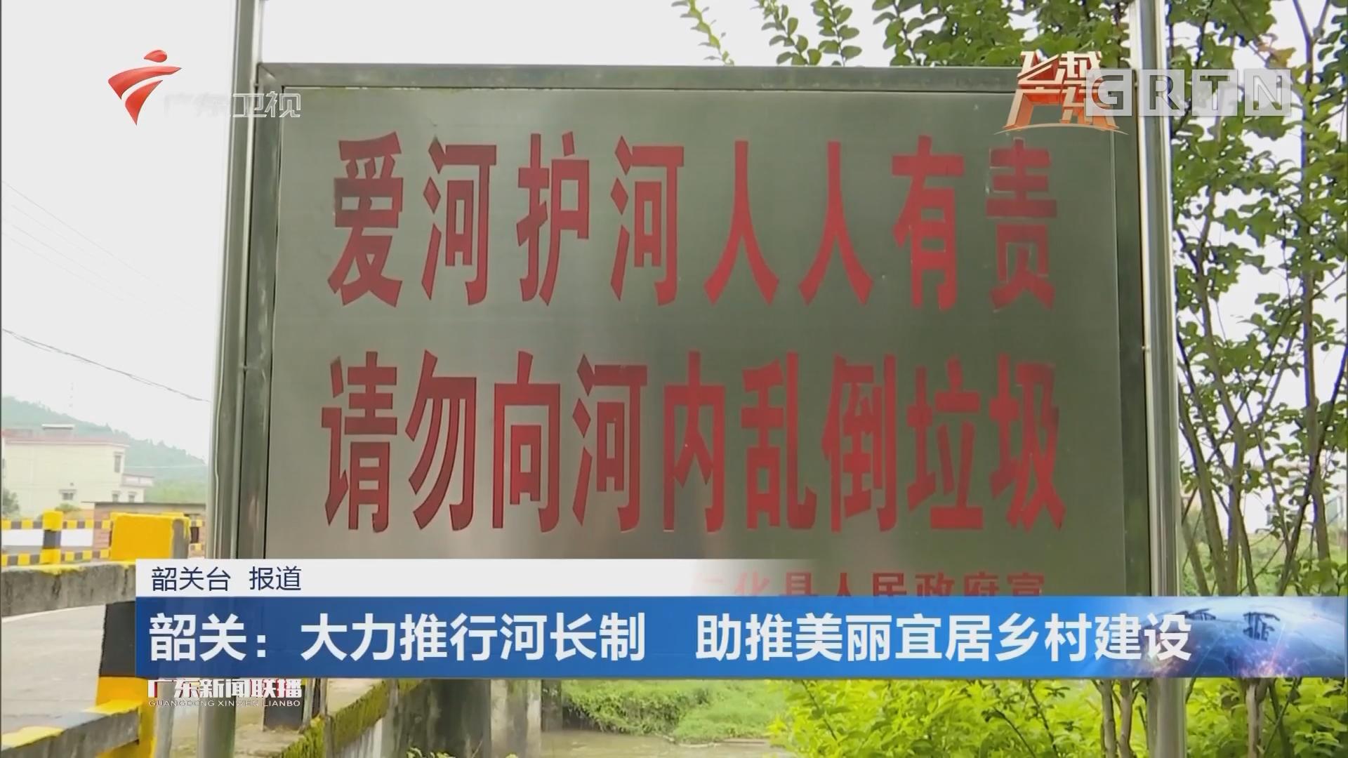 韶关:大力推行河长制 助推美丽宜居乡村建设