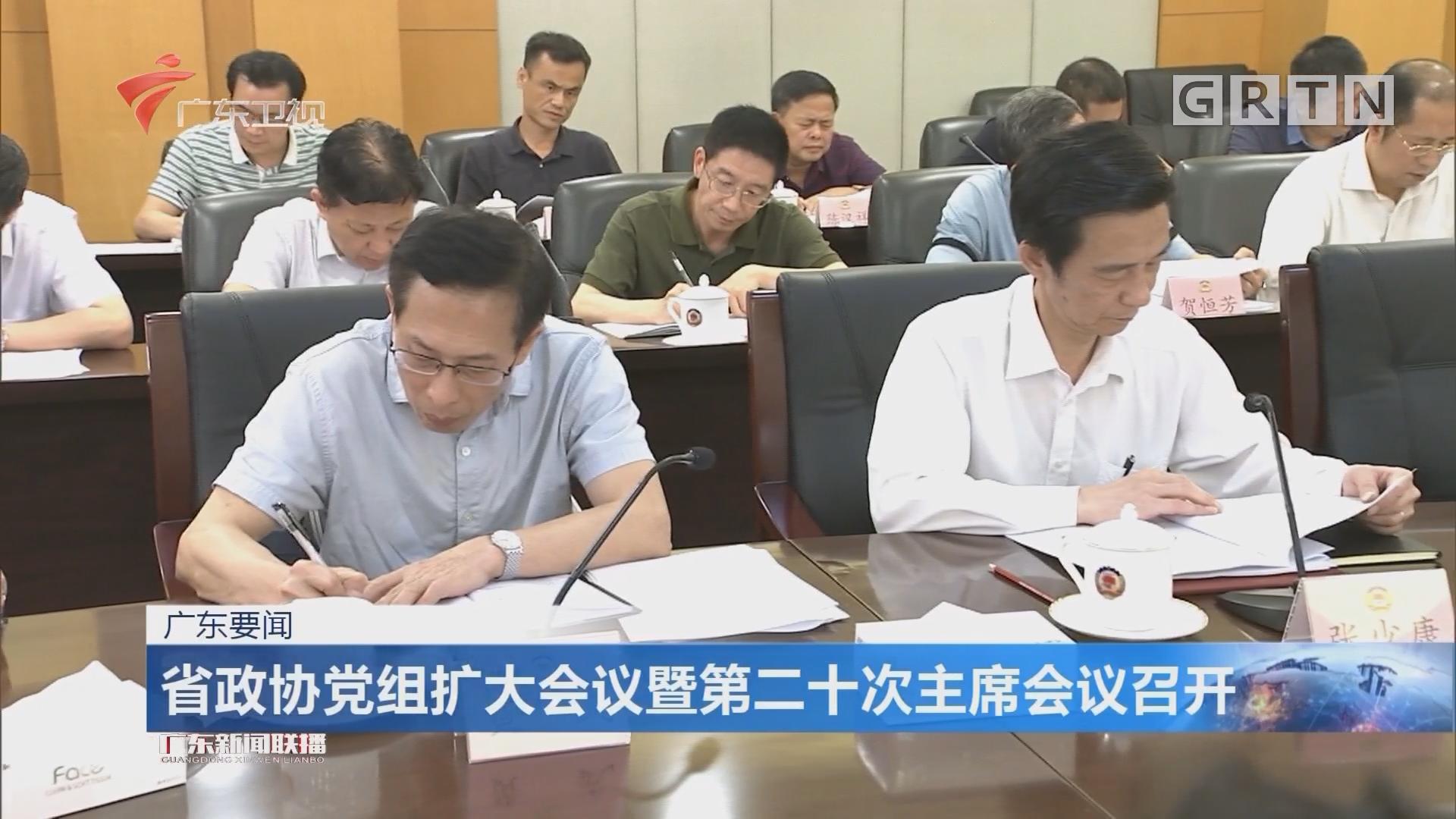 省政协党组扩大会议暨第二十次主席会议召开