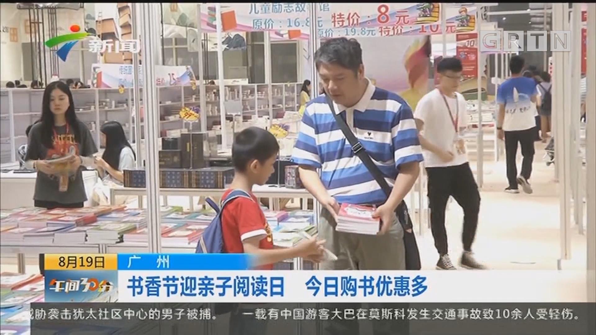 广州:书香节迎亲子阅读日 今日购书优惠多