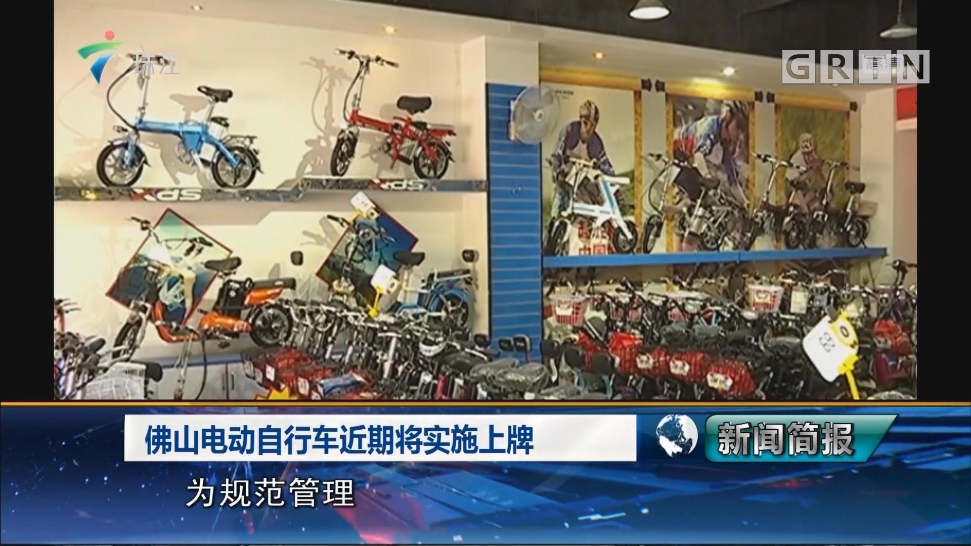佛山电动自行车近期将实施上牌