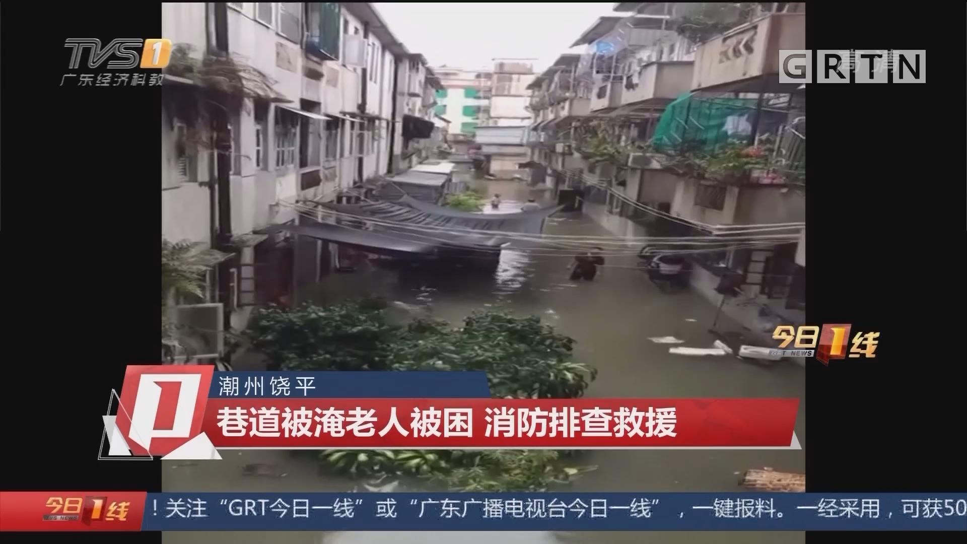 潮州饶平:巷道被淹老人被困 消防排查救援