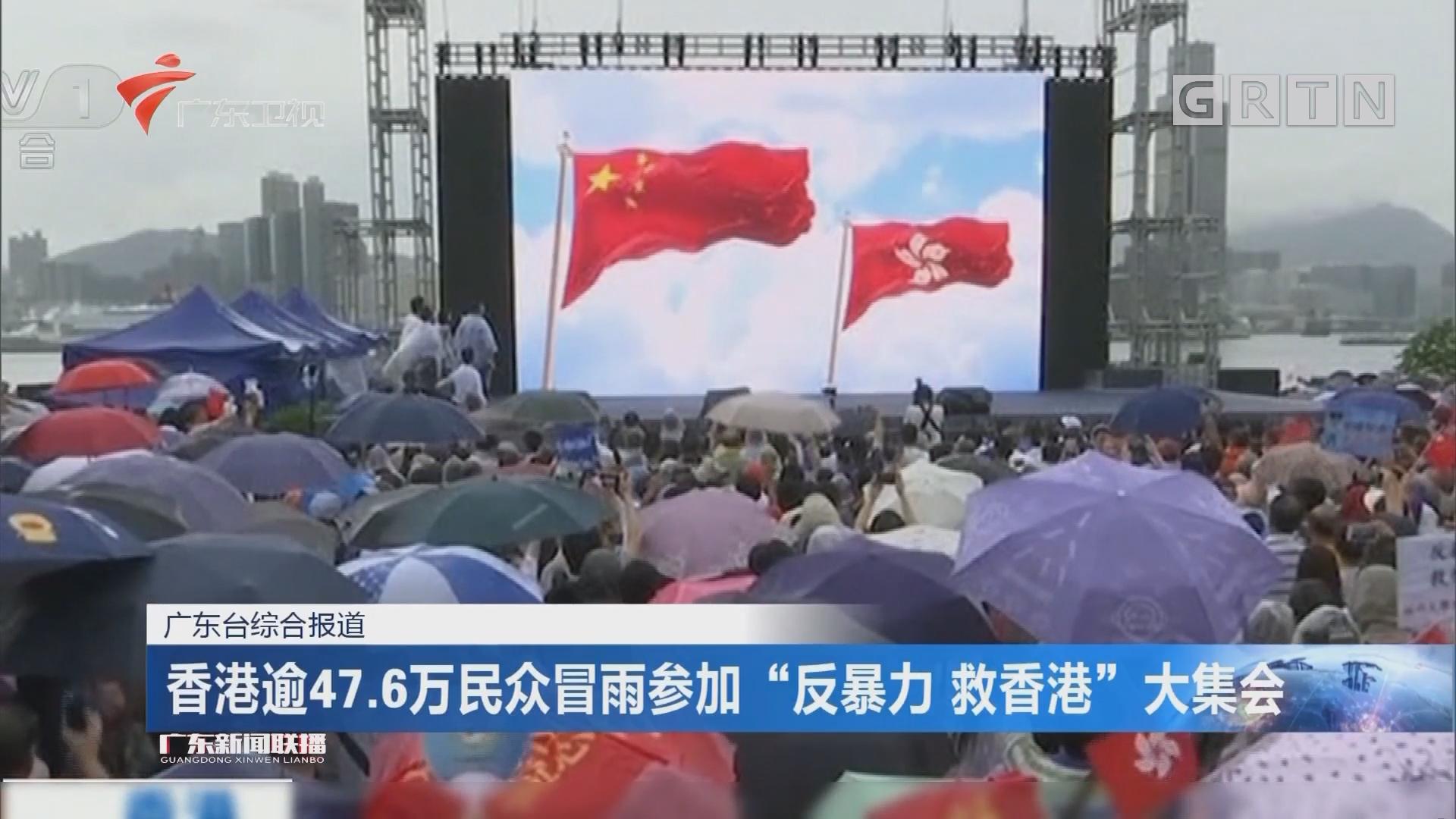 """香港逾47.6万民众冒雨参加""""反暴力 救香港""""大集会"""