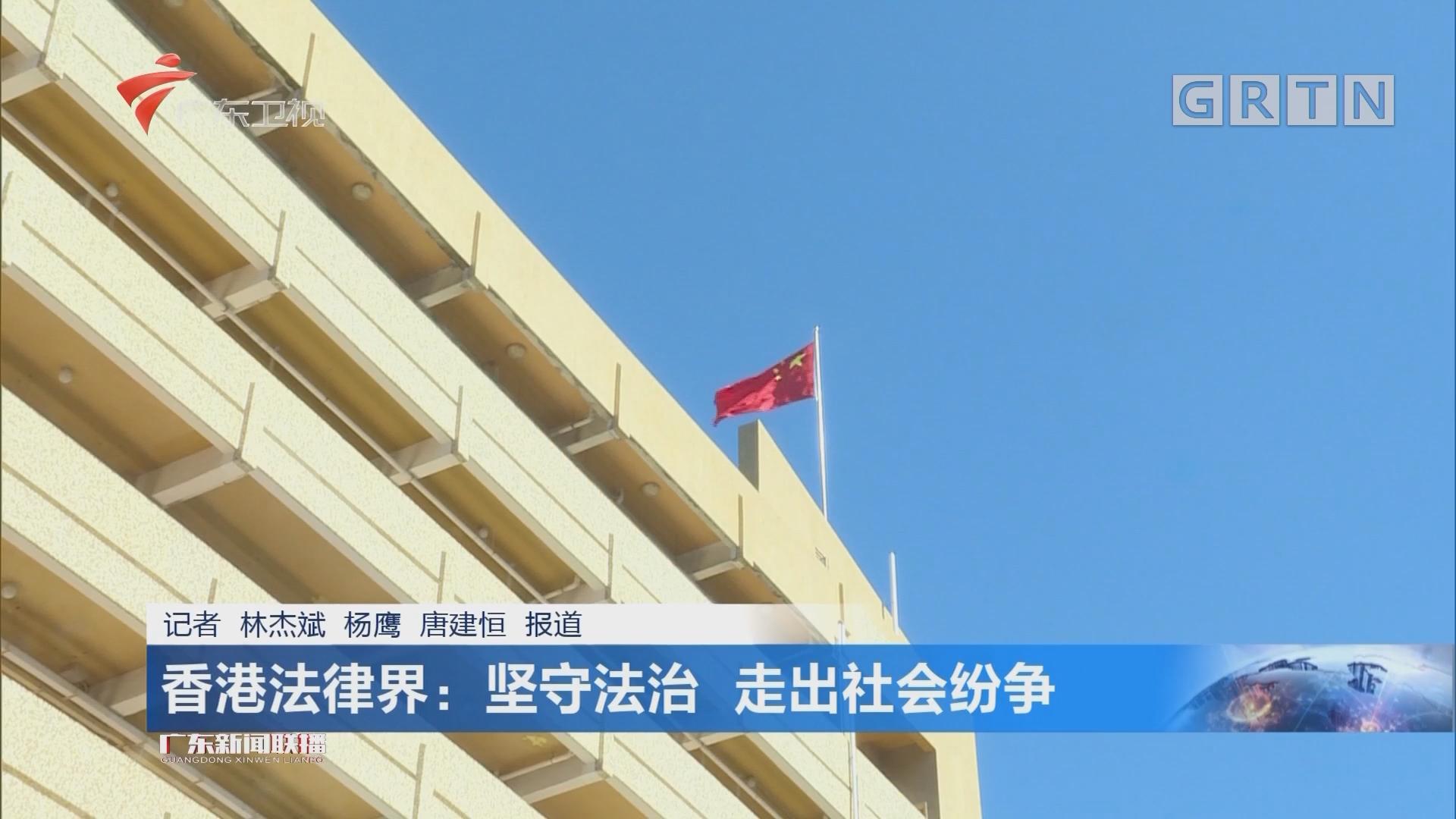 香港法律界:坚守法治 走出社会纷争