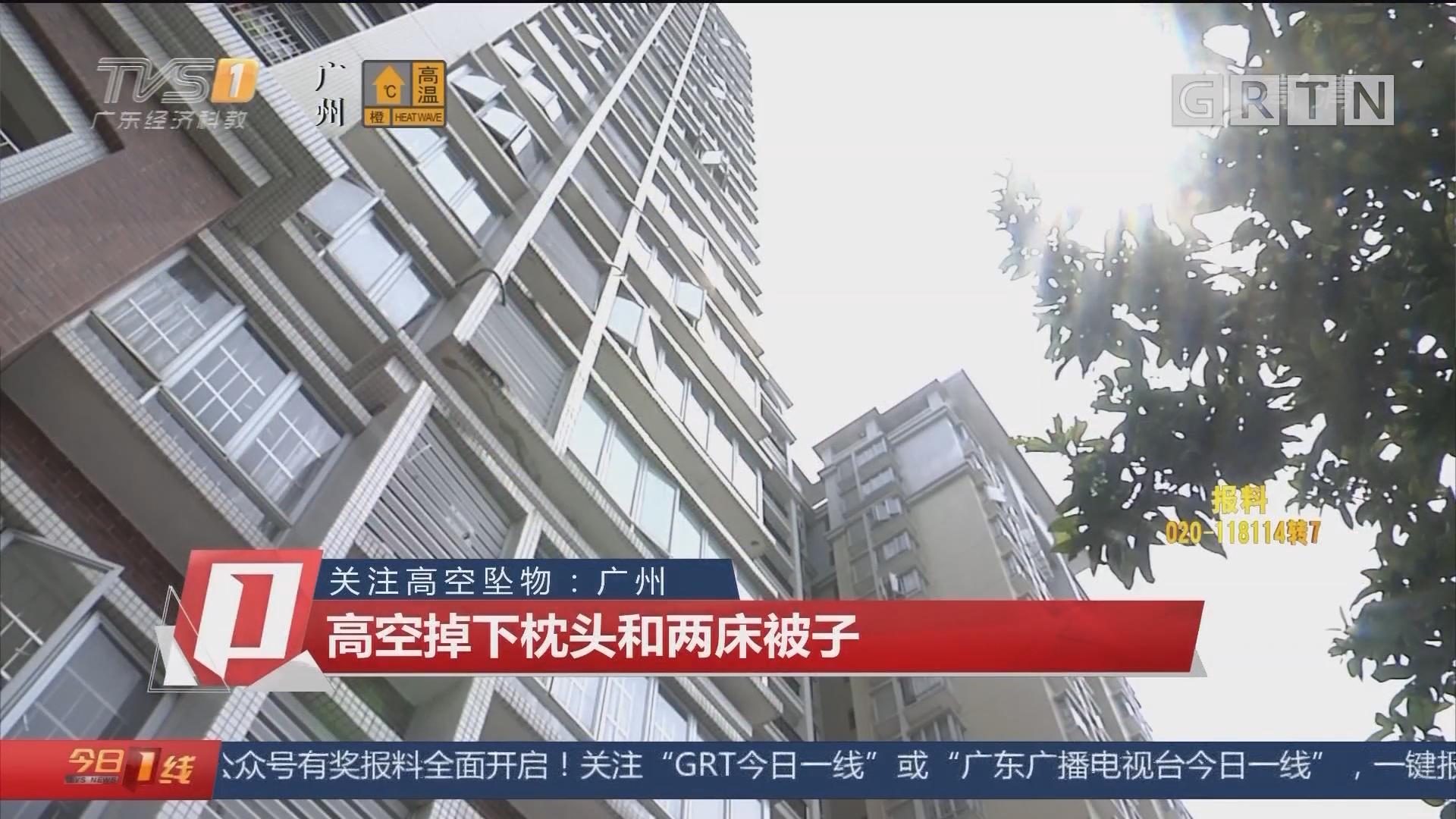 关注高空坠物:广州 高空掉下枕头和两床被子
