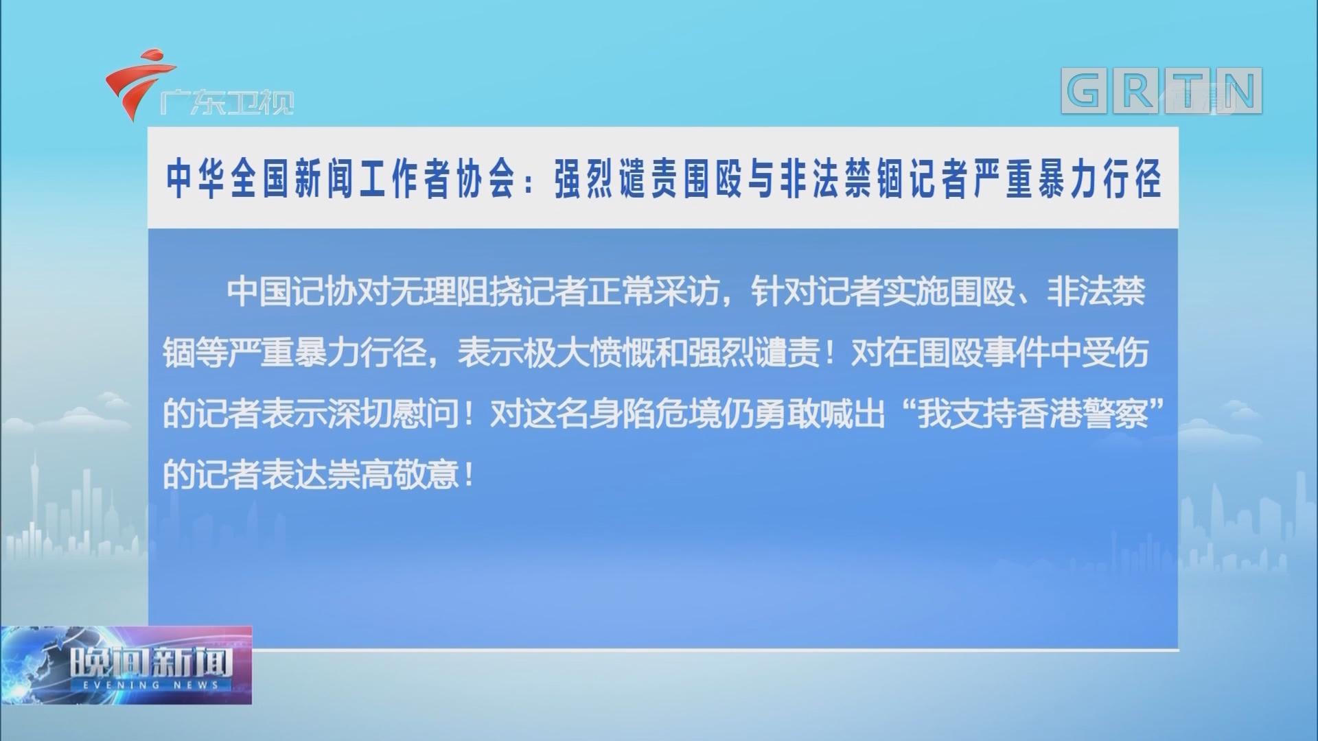 中华全国新闻工作者协会:强烈谴责围殴与非法禁锢记者严重暴力行径