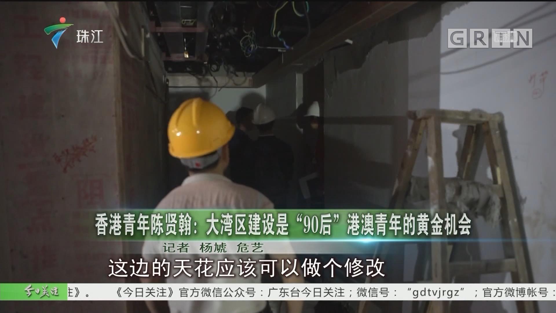 """香港青年陈贤翰:大湾区建设是""""90后""""港澳青年的黄金机会"""
