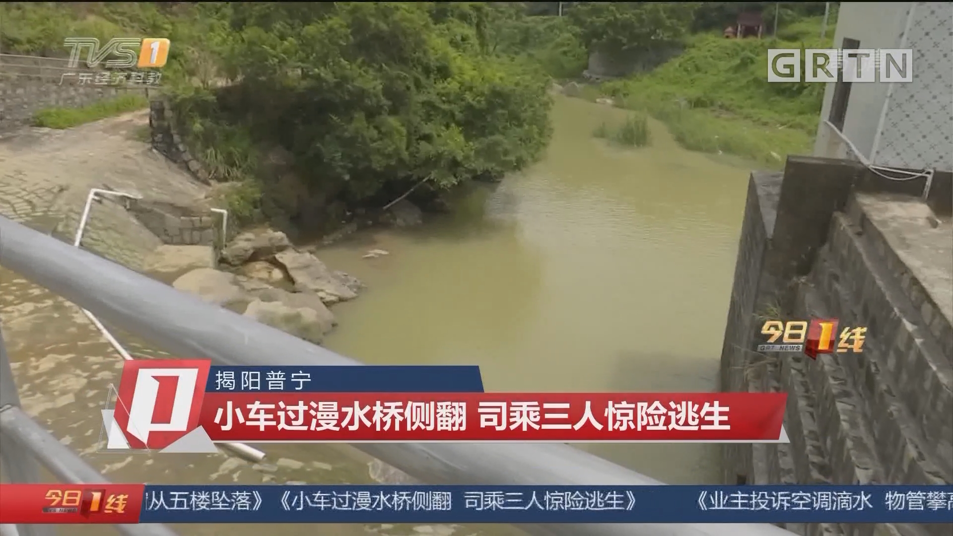 揭阳普宁:小车过漫水桥侧翻 司乘三人惊险逃生
