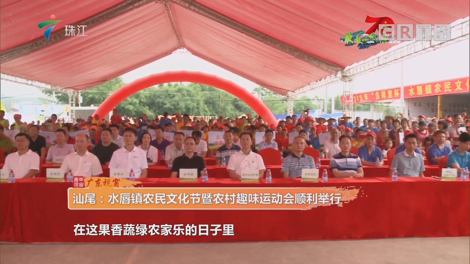 汕尾:水唇镇农民文化节暨农村趣味运动会顺利举行