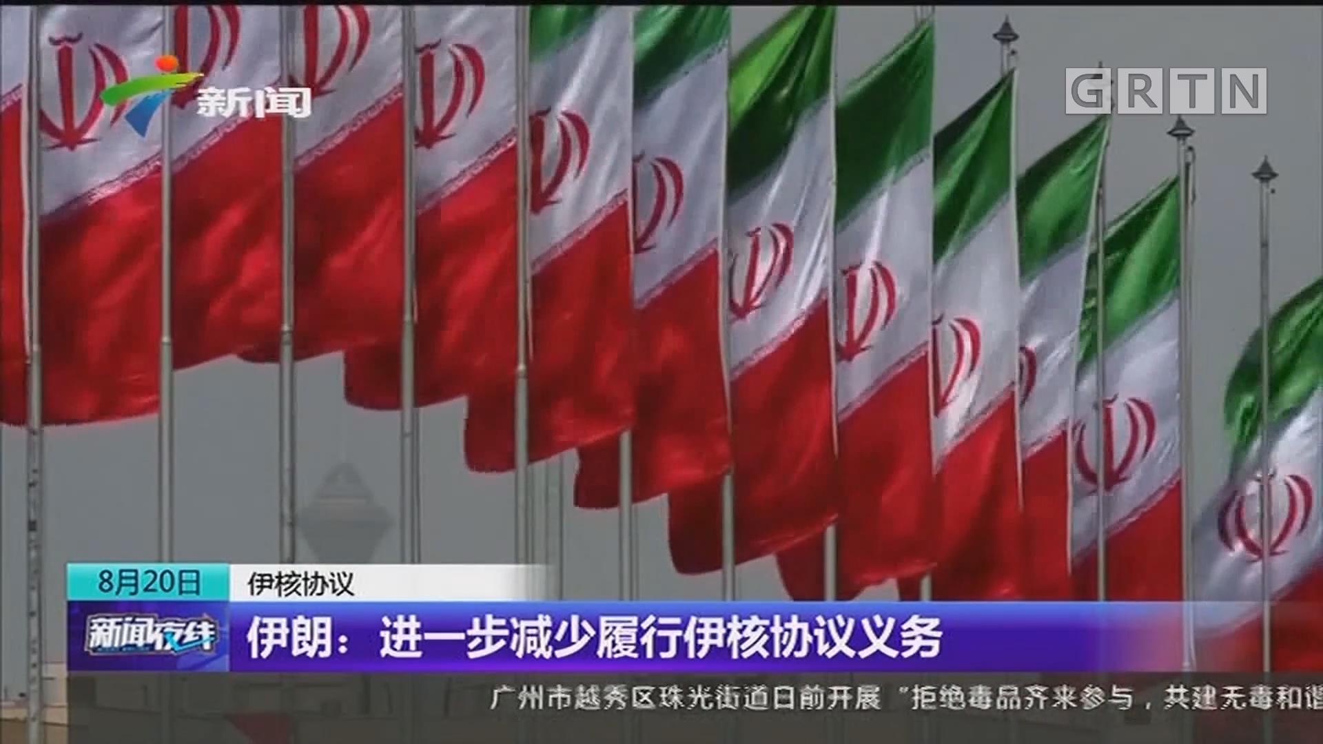 伊核协议 伊朗:进一步减少履行伊核协议义务