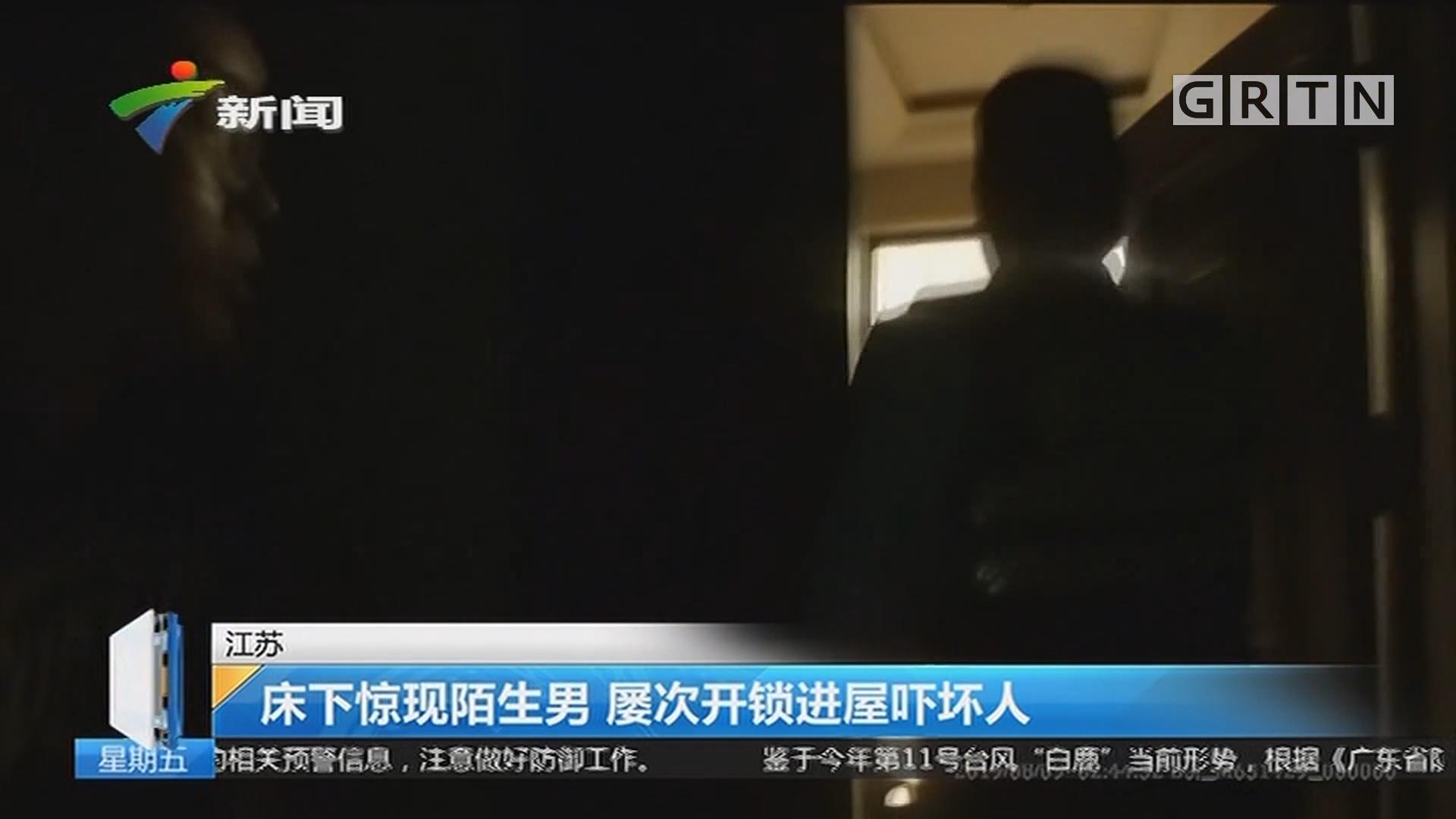 江苏:床下惊现陌生男 屡次开锁进屋吓坏人