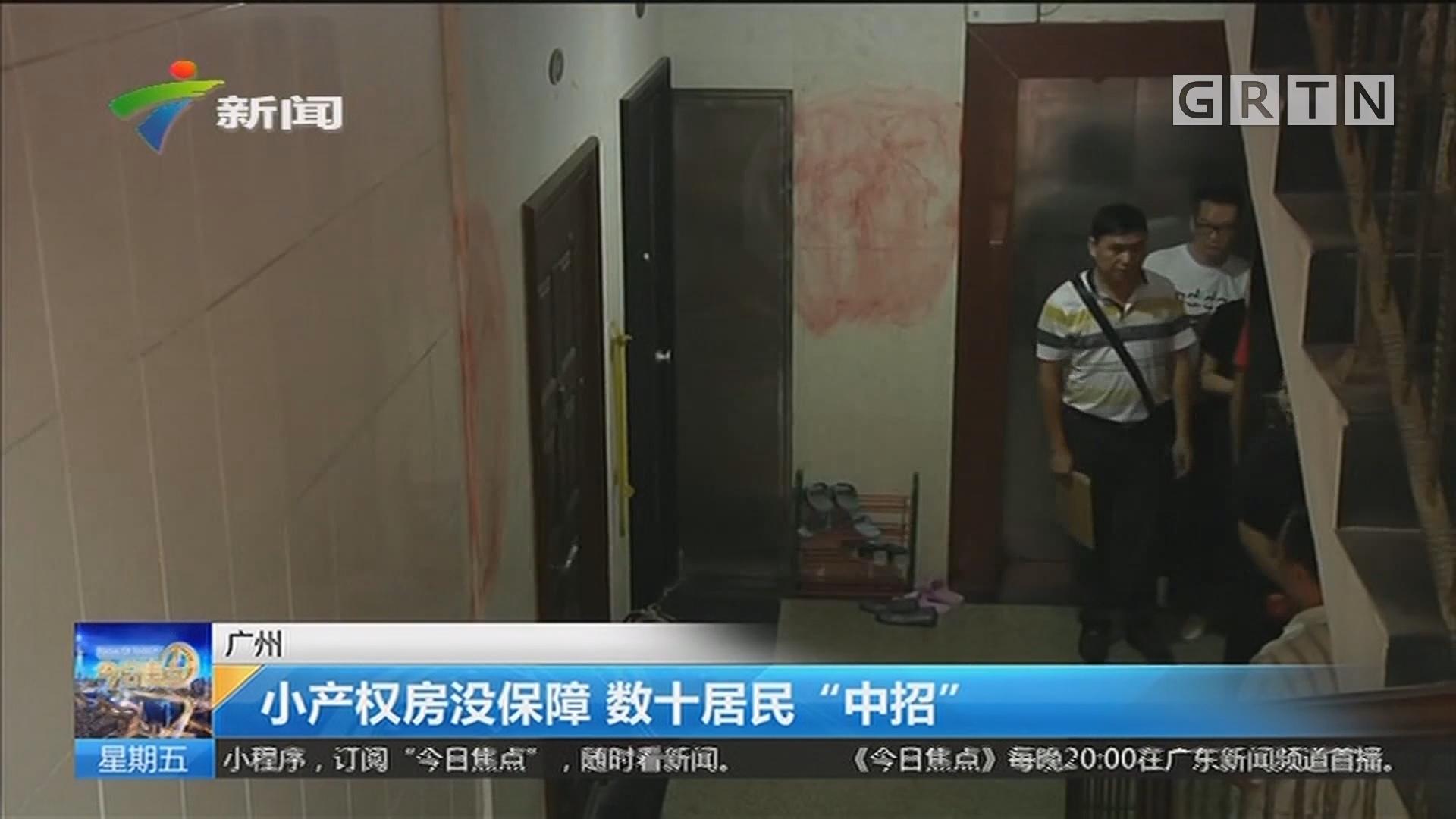 """广州:小产权房没保障 数十居民""""中招"""""""