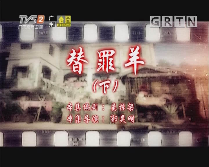 [2019-08-07]七十二家房客:替罪羊(下)
