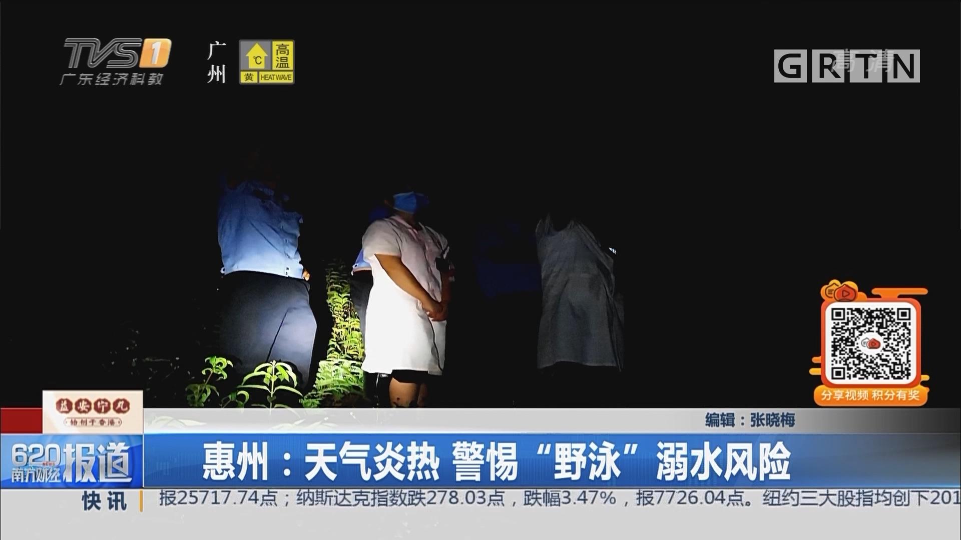 """惠州:天气炎热 警惕""""野泳""""溺水风险"""