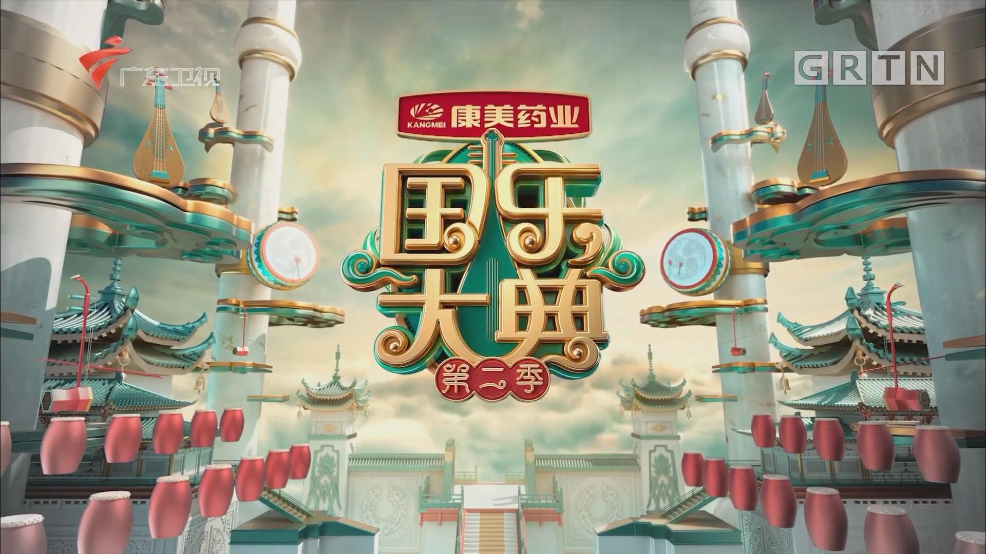 [HD][2019-08-02]国乐大典:第二季