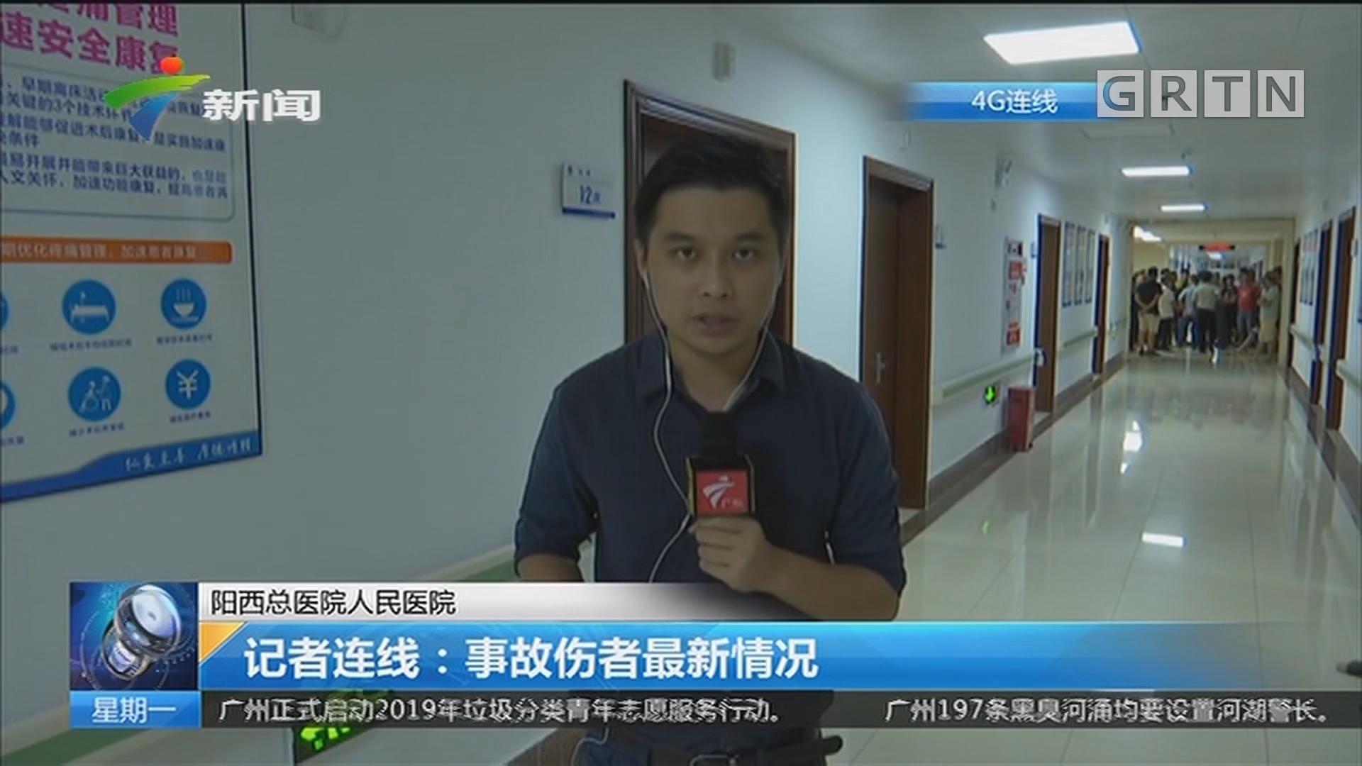 阳西总医院人民医院 记者连线:事故伤者最新情况