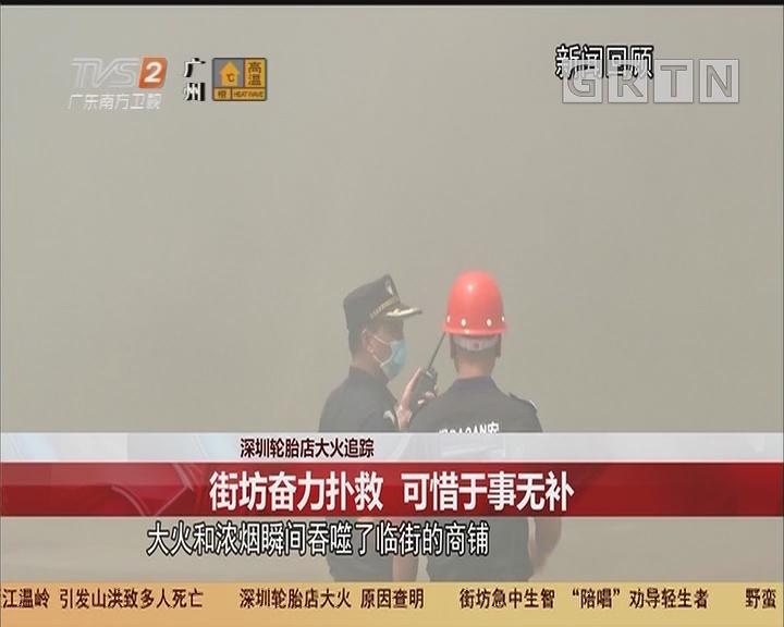 深圳轮胎店大火追踪 街坊奋力扑救 可惜于事无补