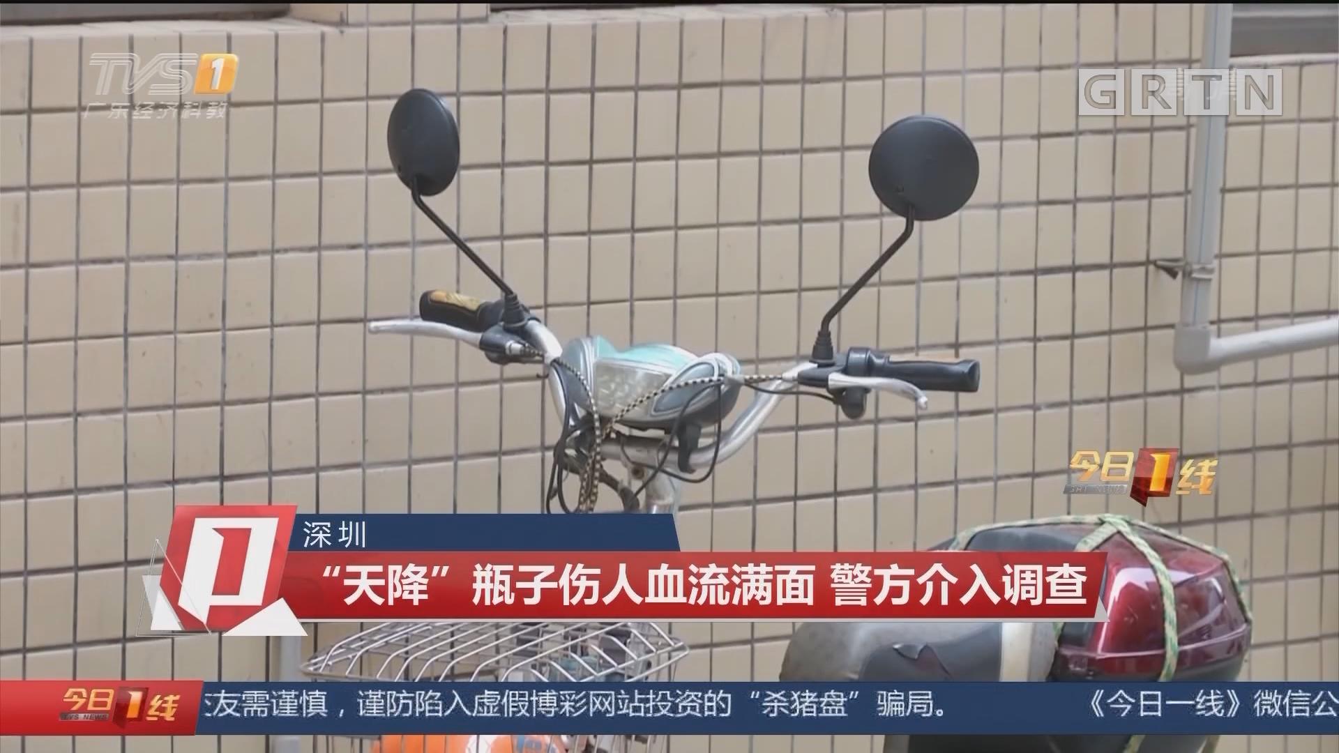 """深圳 """"天降""""瓶子伤人血流满面 警方介入调查"""