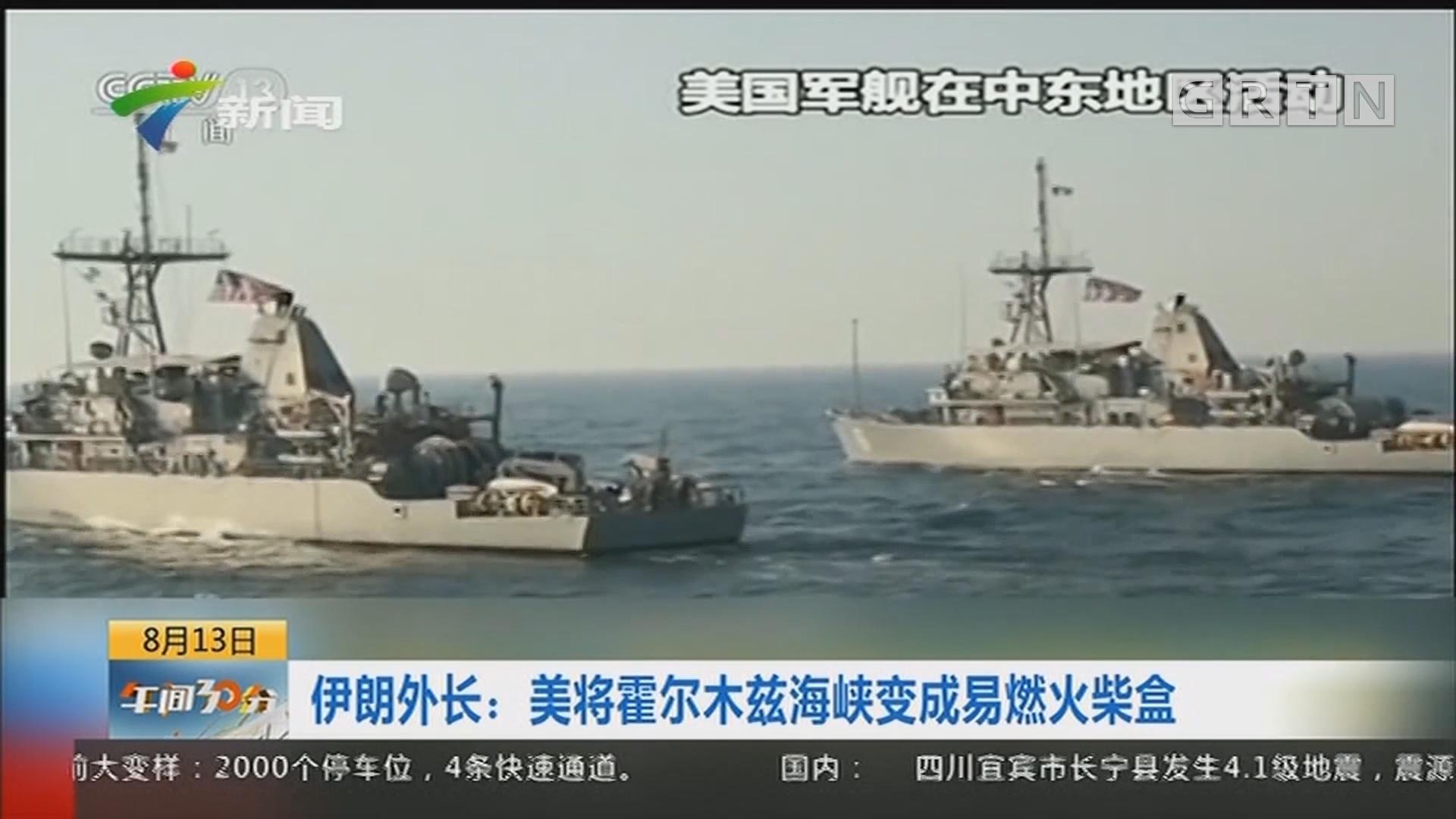 伊朗外长:美将霍尔木兹海峡变成易燃火柴盒