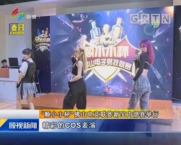 """""""顺小小杯""""佛山电竞联赛新宝内部赛举行"""