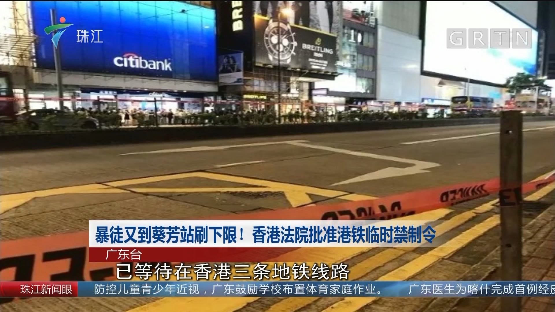 暴徒又到葵芳站刷下限!香港法院批准港铁临时禁制令