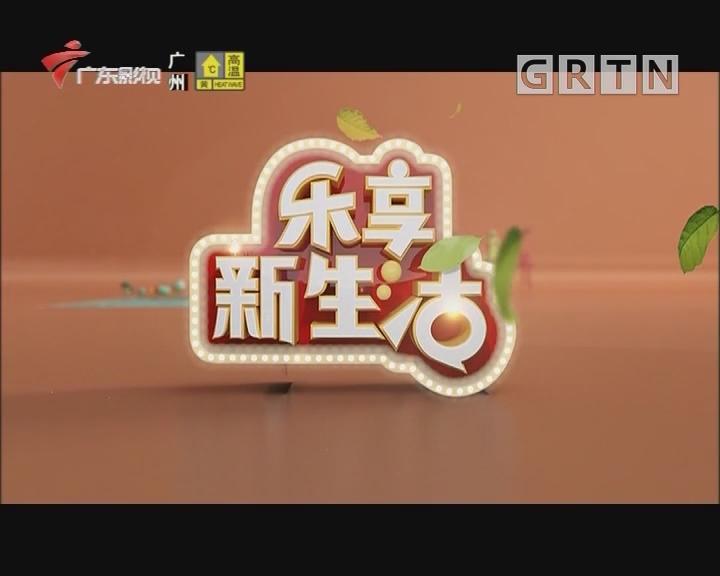 [2019-08-22]乐享新生活-野趣大湾区