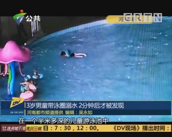 3岁男童带泳圈溺水 2分钟后才被发现