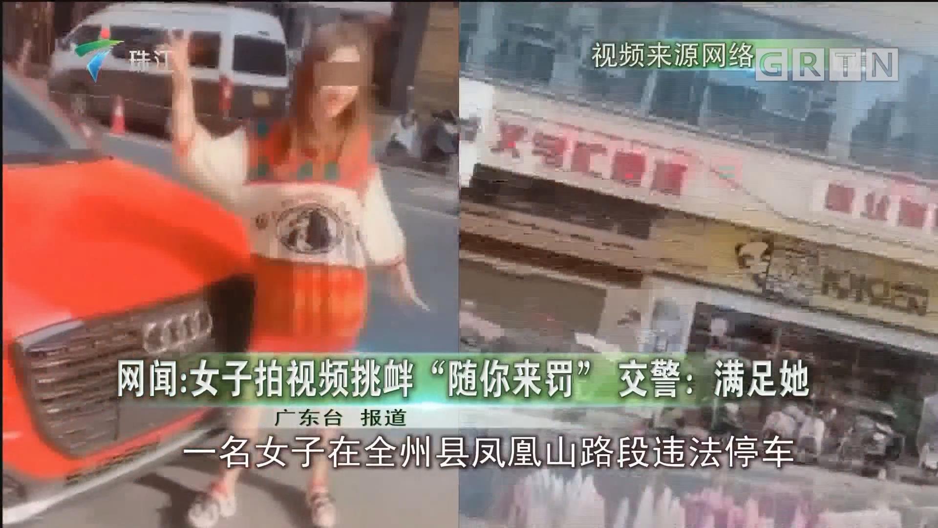 """网闻:女子拍视频挑衅""""随你来罚"""" 交警:满足她"""