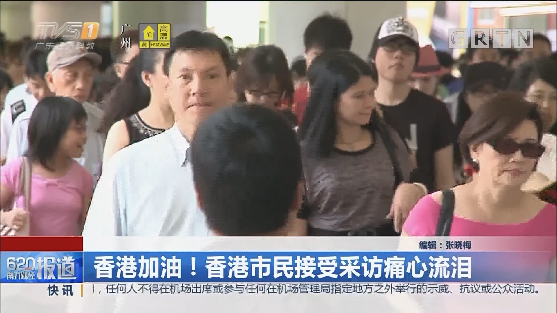 香港加油!香港市民接受采访痛心流泪