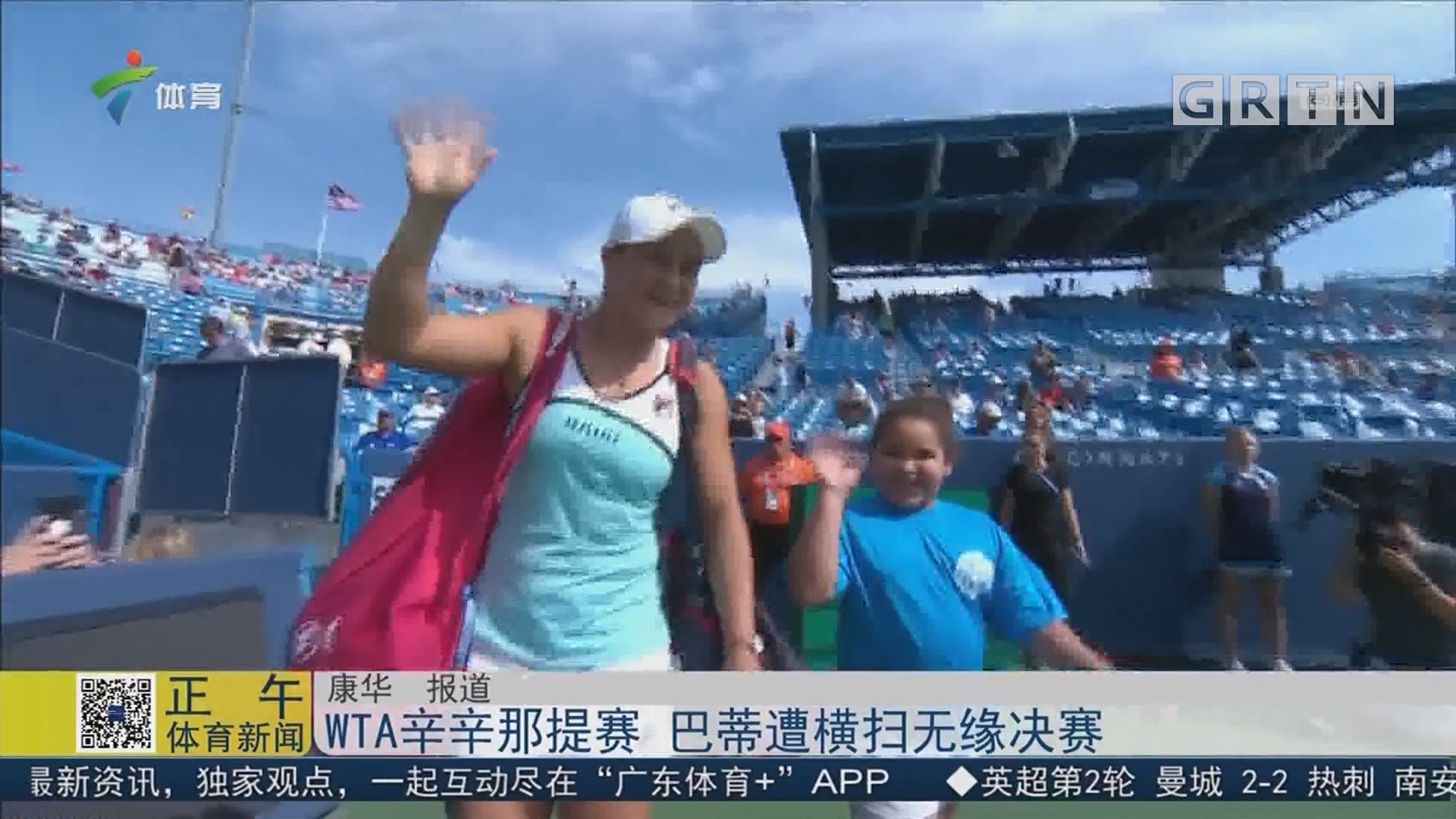 WTA辛辛那提赛 巴蒂遭横扫无缘决赛