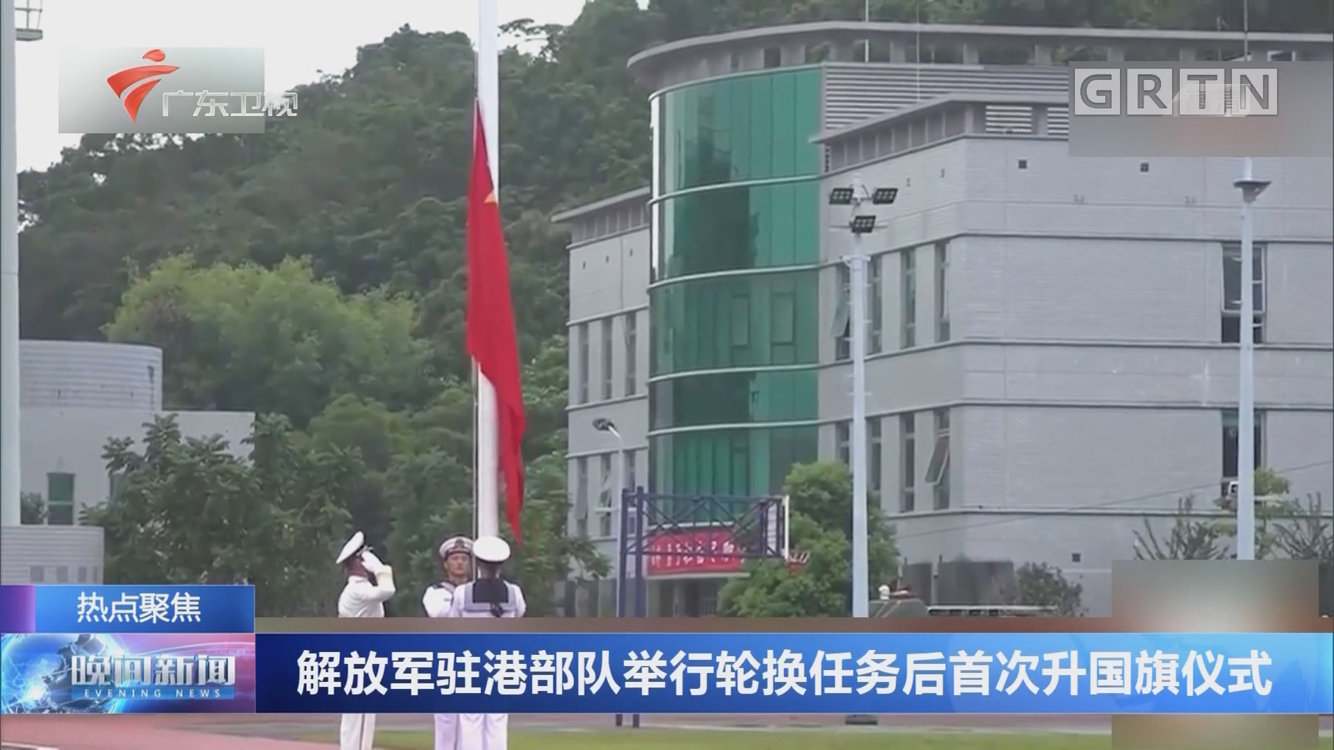 解放军驻港部队举行轮换任务后首次升国旗仪式