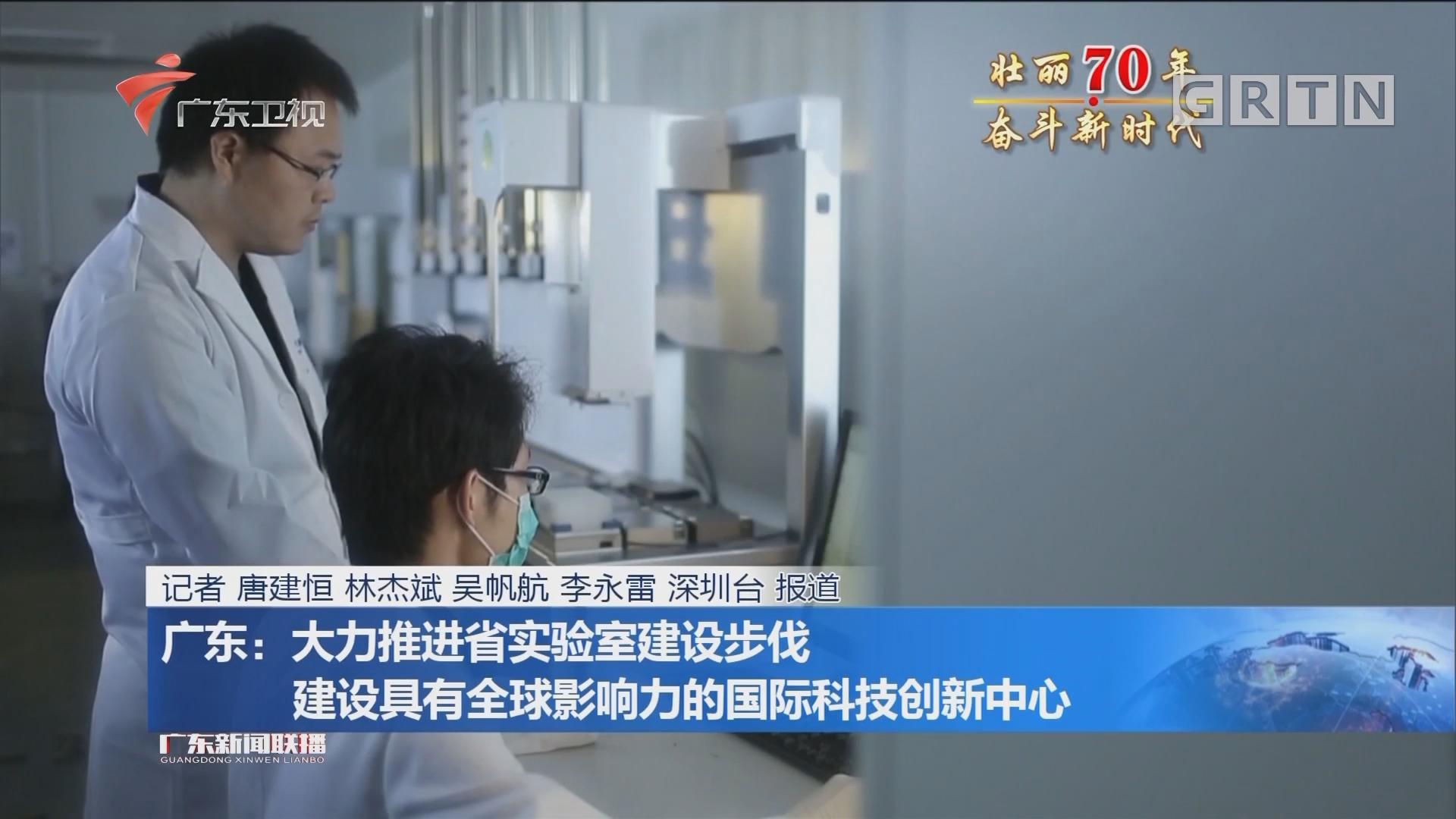 广东:大力推进省实验室建设步伐 建设具有全球影响力的国际科技创新中心