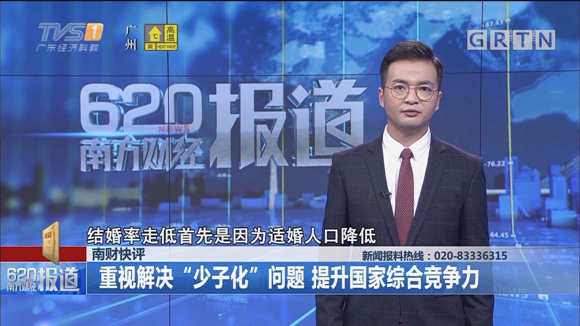 """南财快评:重视解决""""少子化""""问题 提升国家综合竞争力"""