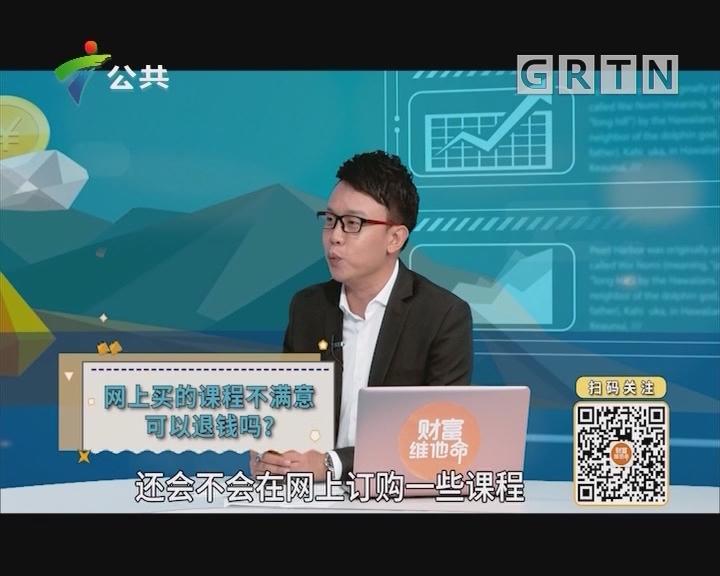 [2019-08-20]财富维他命:网上买的课程不满意可以退钱吗?
