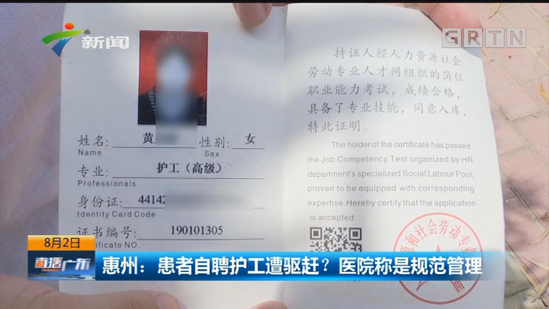 惠州:患者自聘护工遭驱赶? 医院称是规范管理