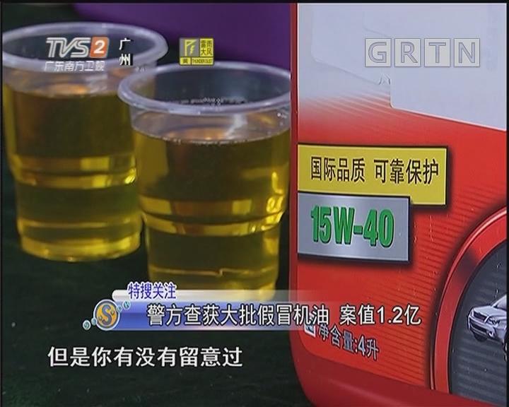 警方查获大批假冒机油 案值1.2亿