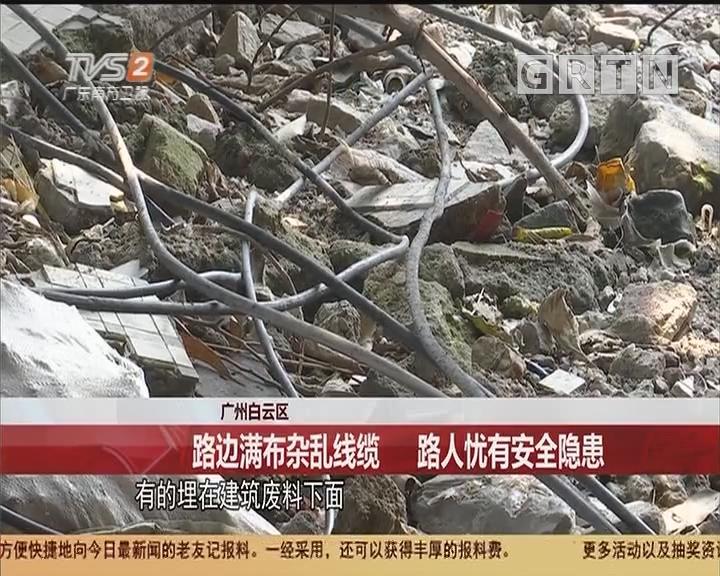 广州白云区:路边满布杂乱线缆 路人忧有安全隐患