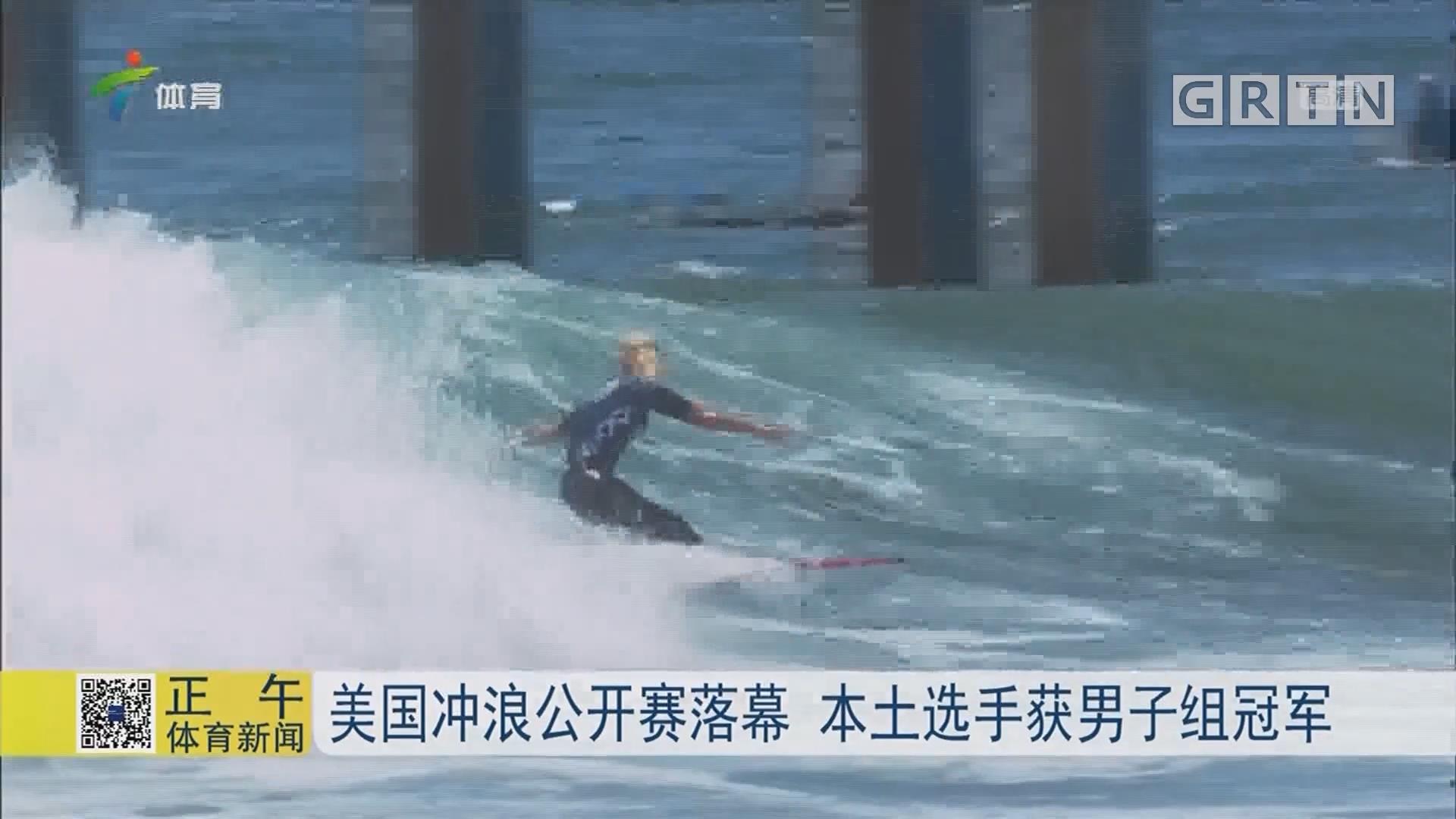 美国冲浪公开赛落幕 本土选手获男子组冠军