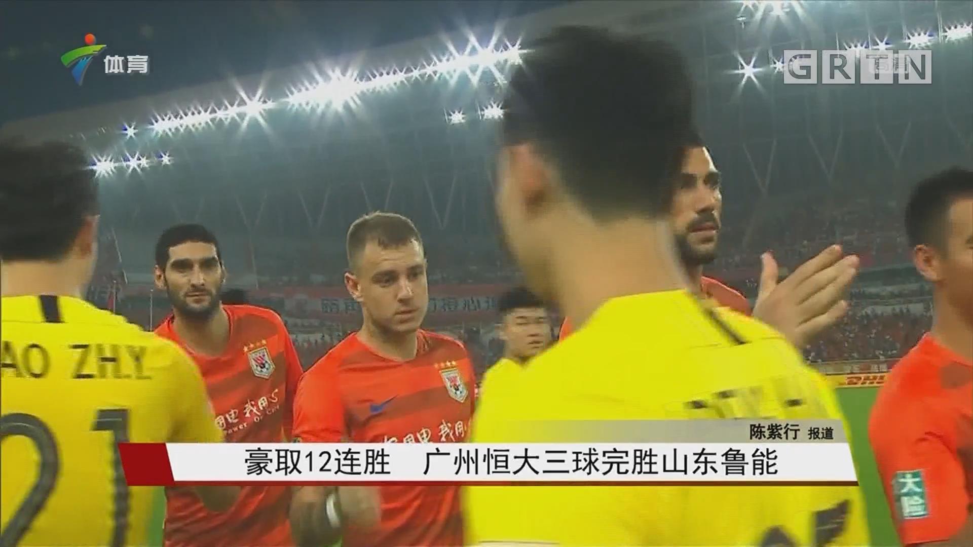 豪取12连胜 广州恒大三球完胜山东鲁能