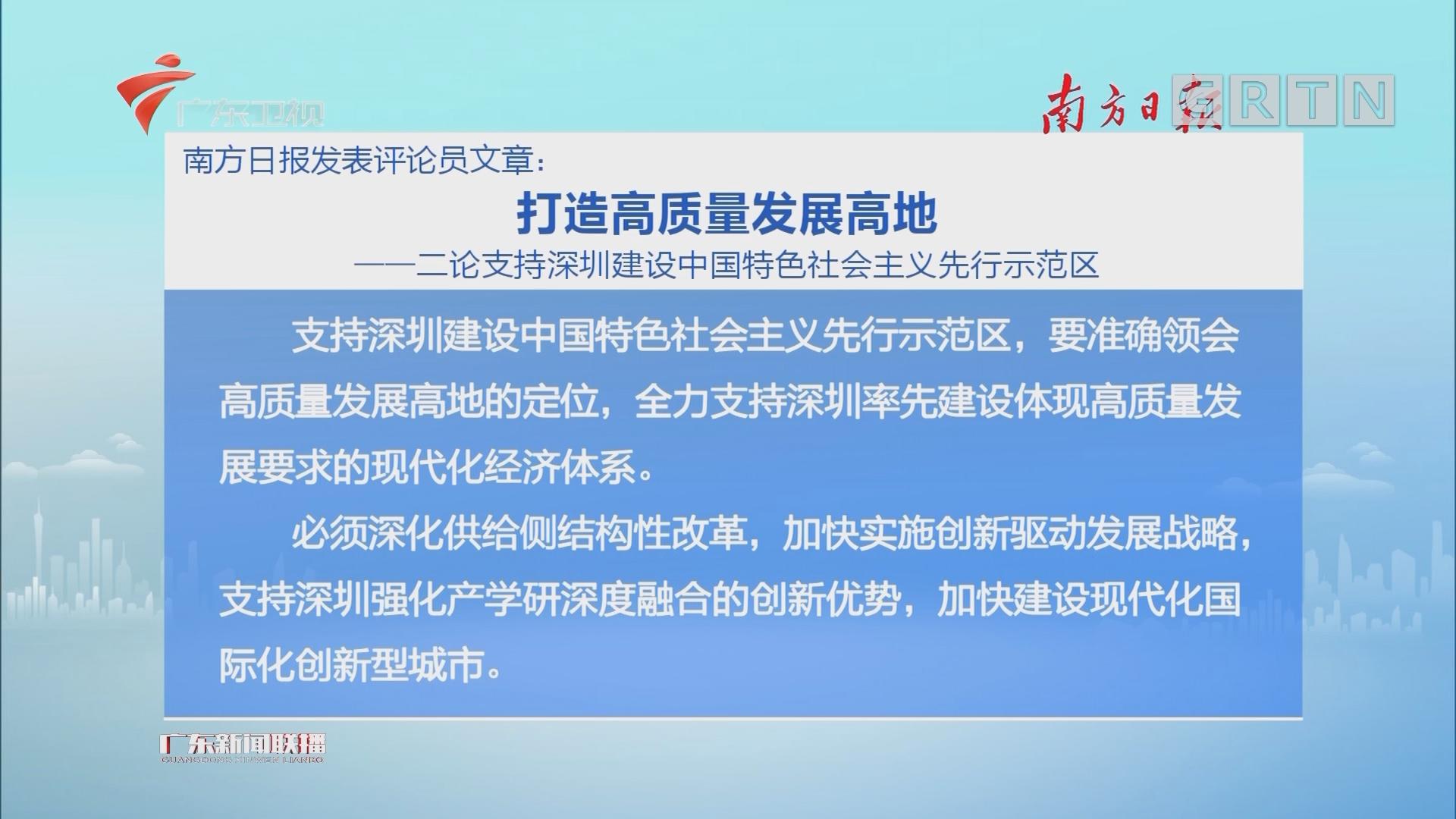 南方日报发表评论员文章:打造高质量发展高地——二论支持深圳建设中国特色社会主义先行示范区