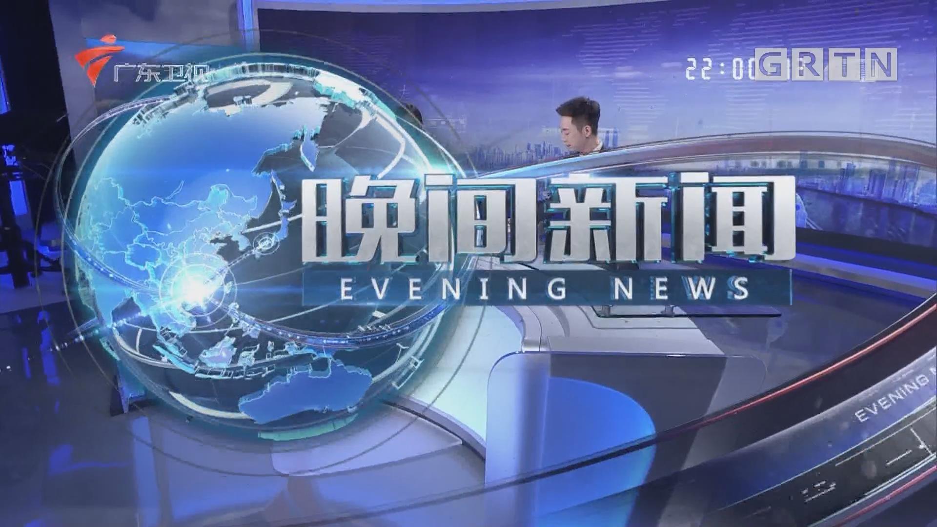 [HD][2019-08-20]晚间新闻:深圳各界反响热烈 沿着建设先行示范区奋力前行